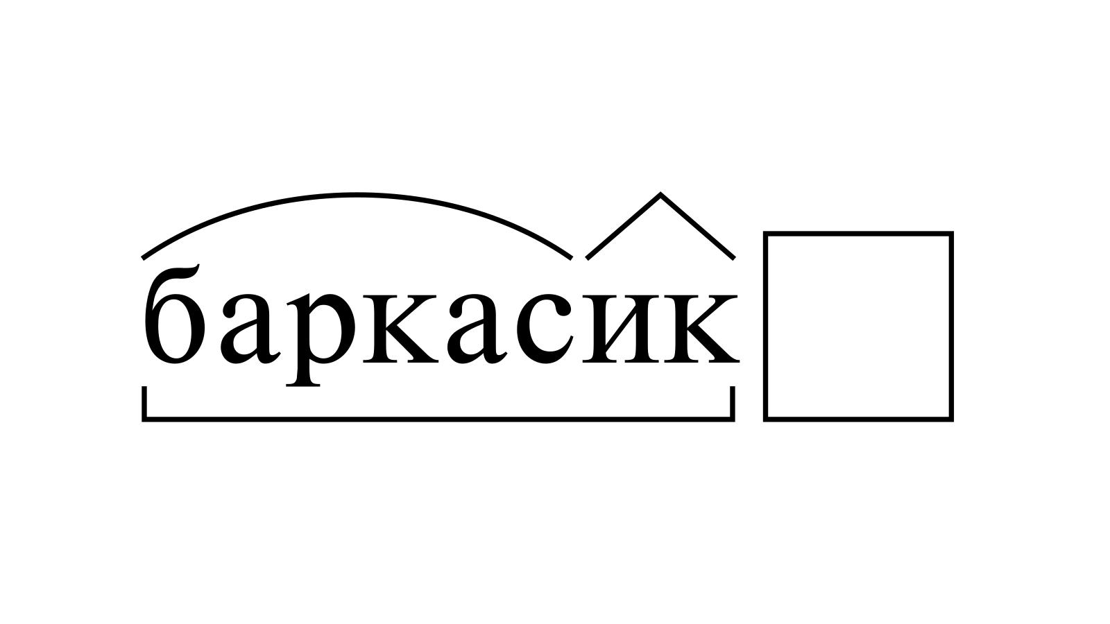 Разбор слова «баркасик» по составу