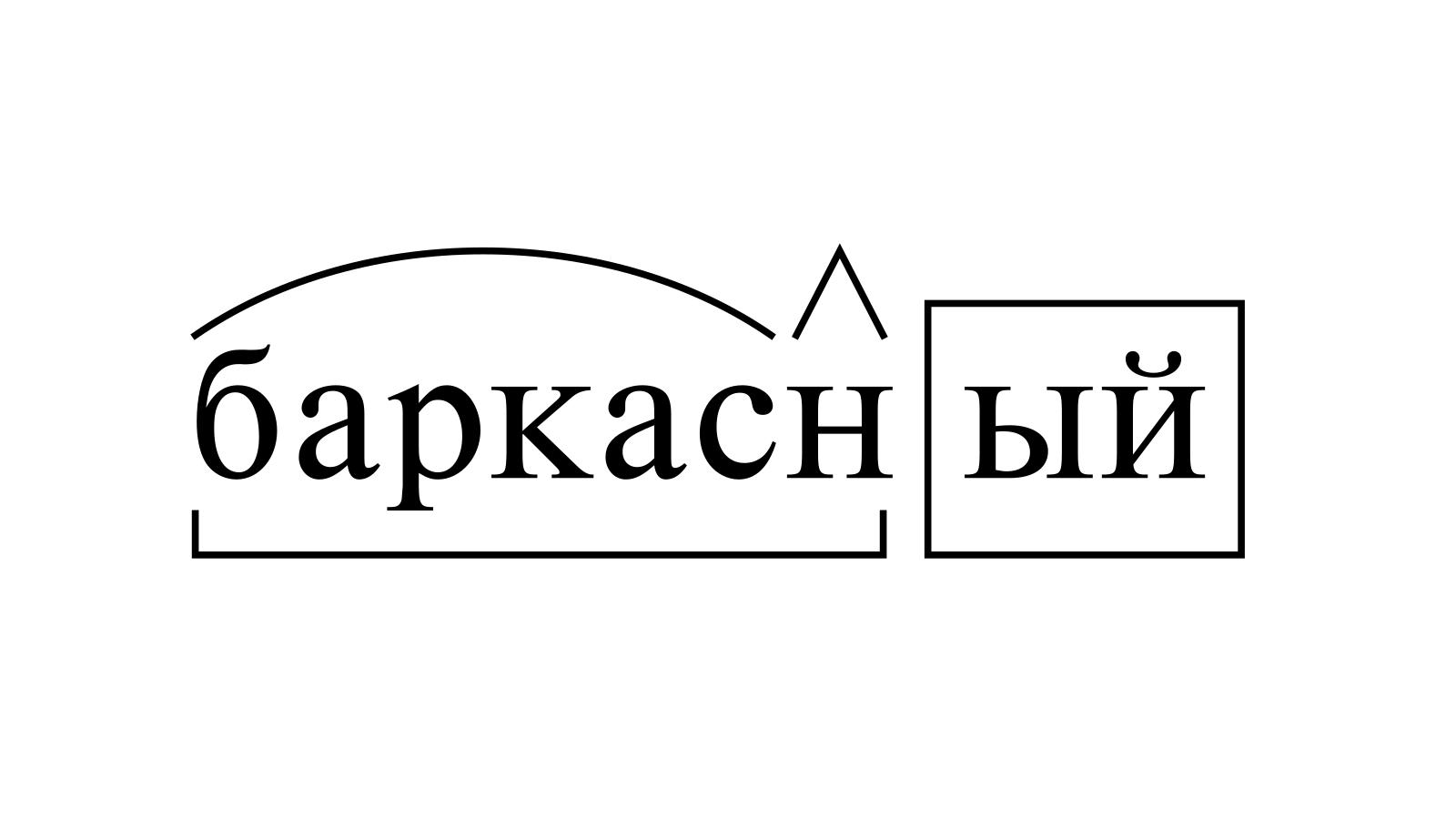 Разбор слова «баркасный» по составу
