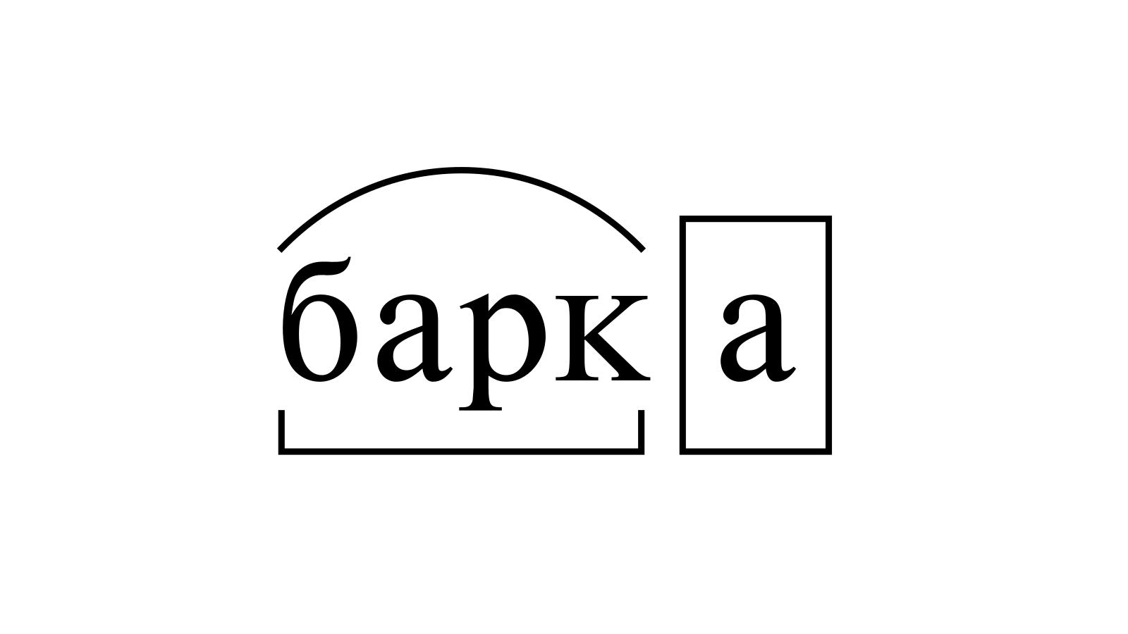 Разбор слова «барка» по составу