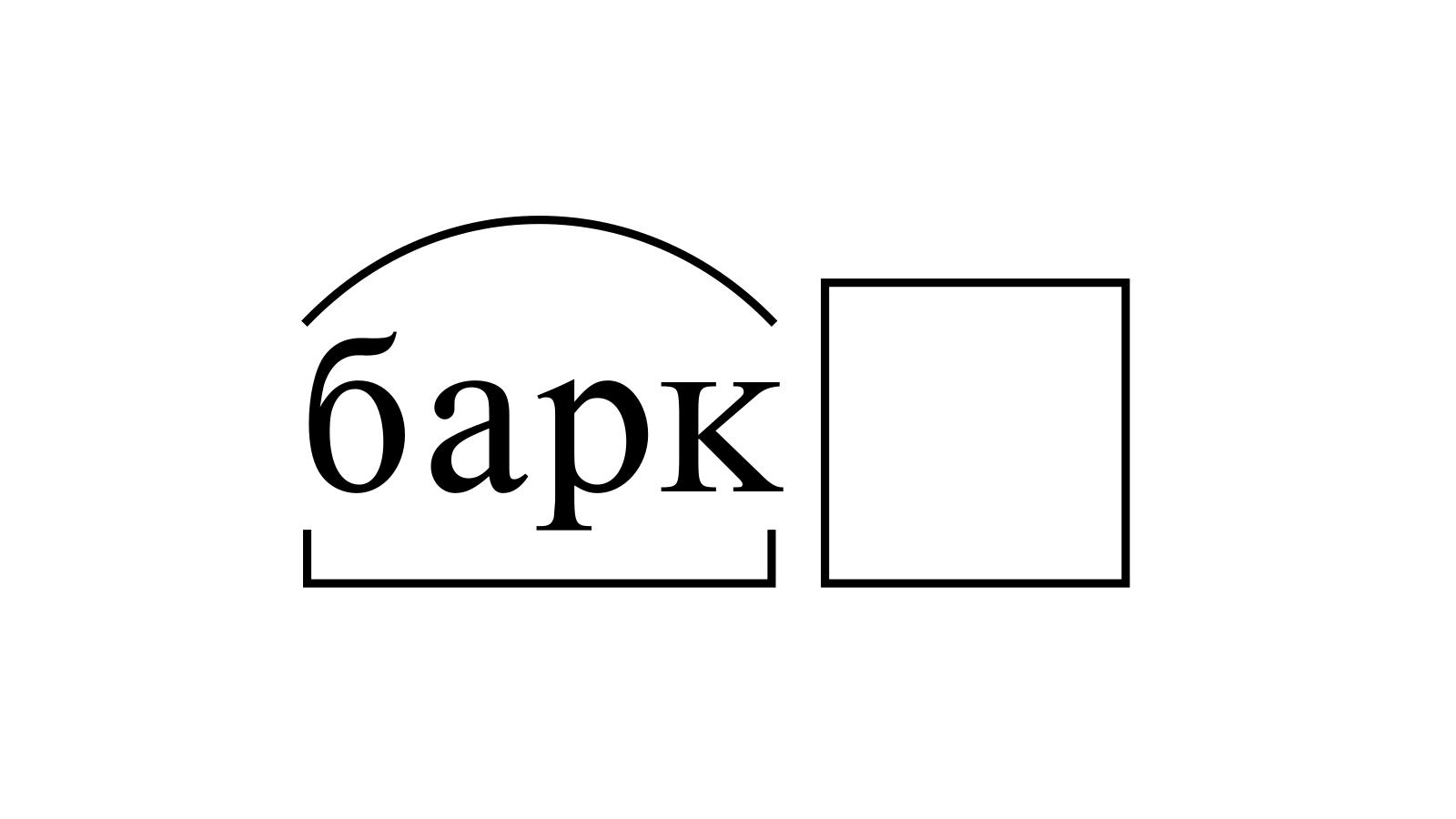 Разбор слова «барк» по составу