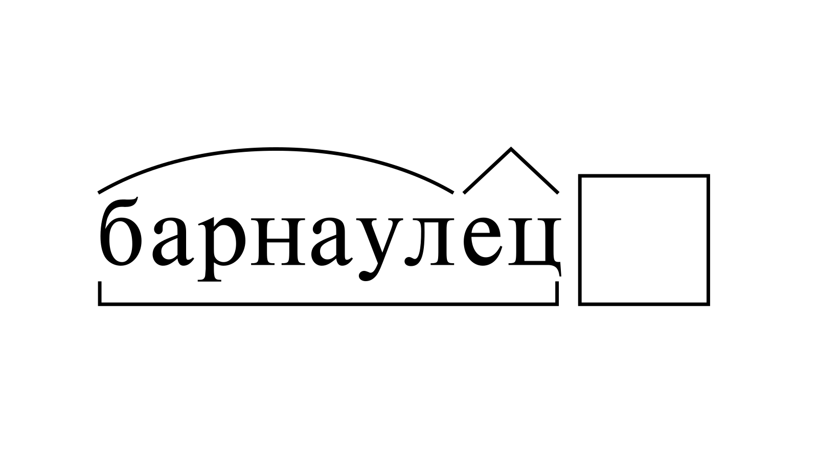 Разбор слова «барнаулец» по составу