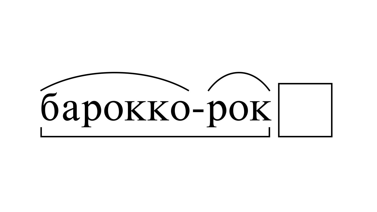 Разбор слова «барокко-рок» по составу