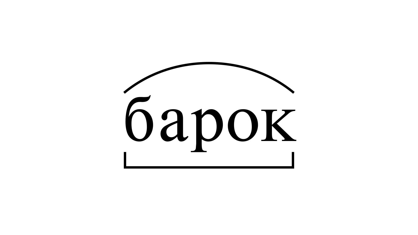 Разбор слова «барок» по составу