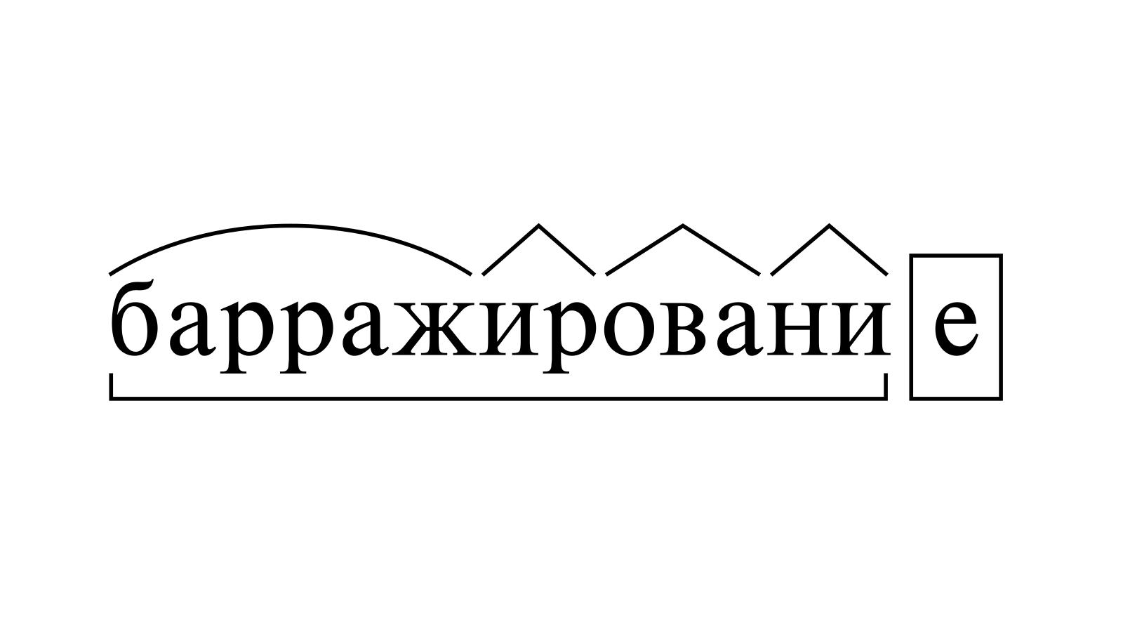 Разбор слова «барражирование» по составу