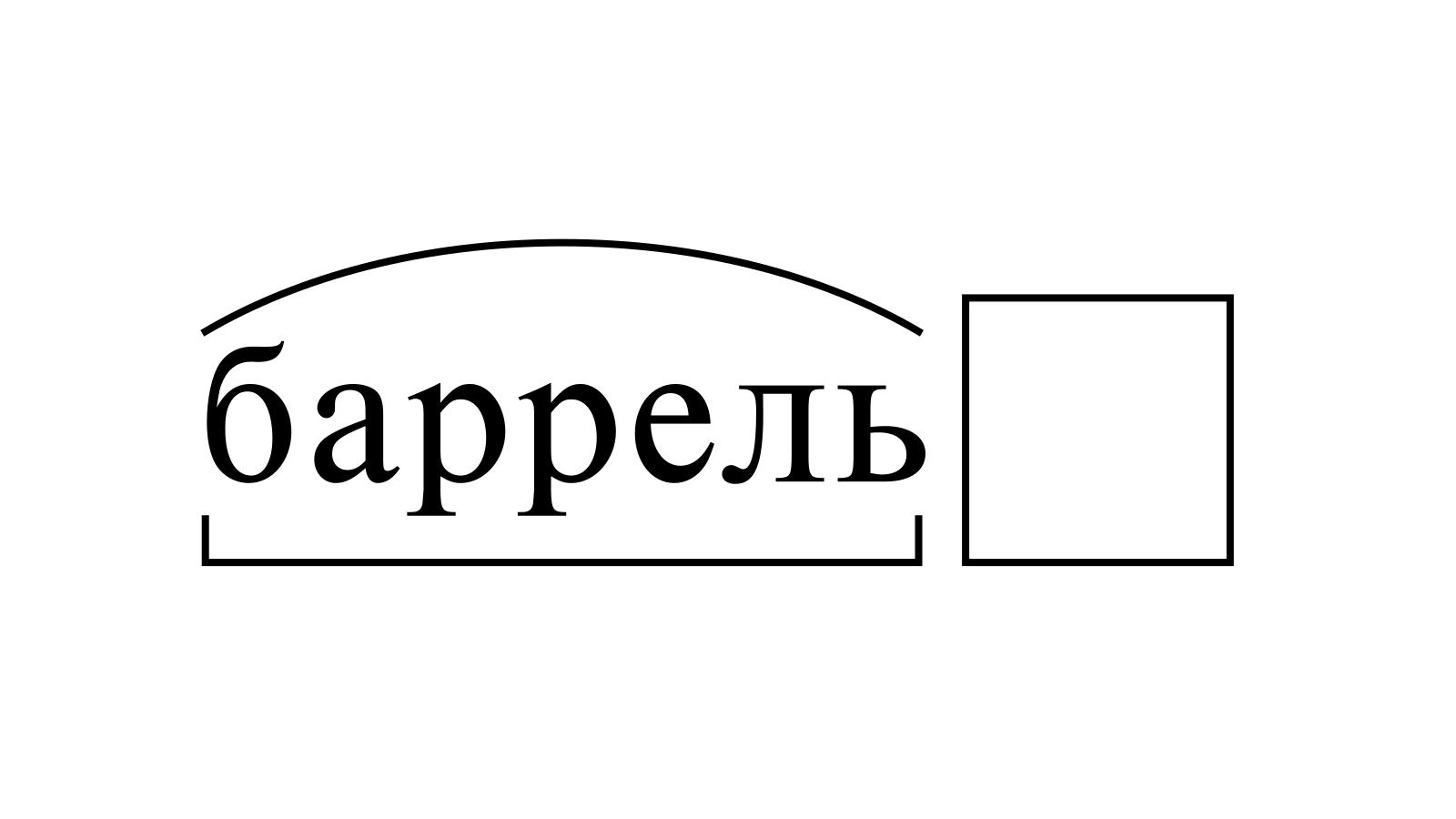 Разбор слова «баррель» по составу