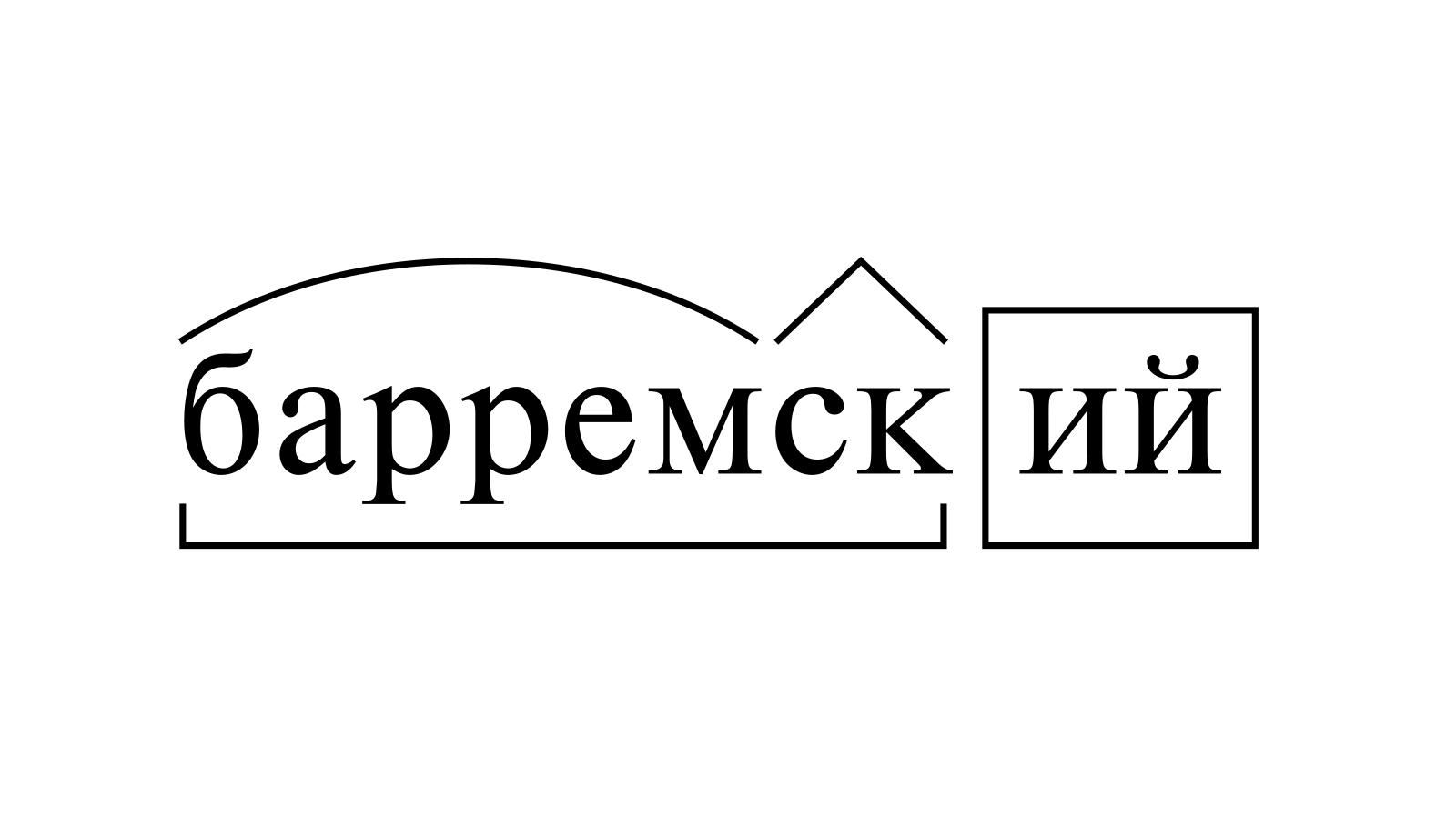 Разбор слова «барремский» по составу
