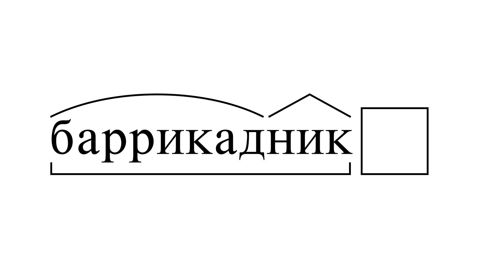 Разбор слова «баррикадник» по составу