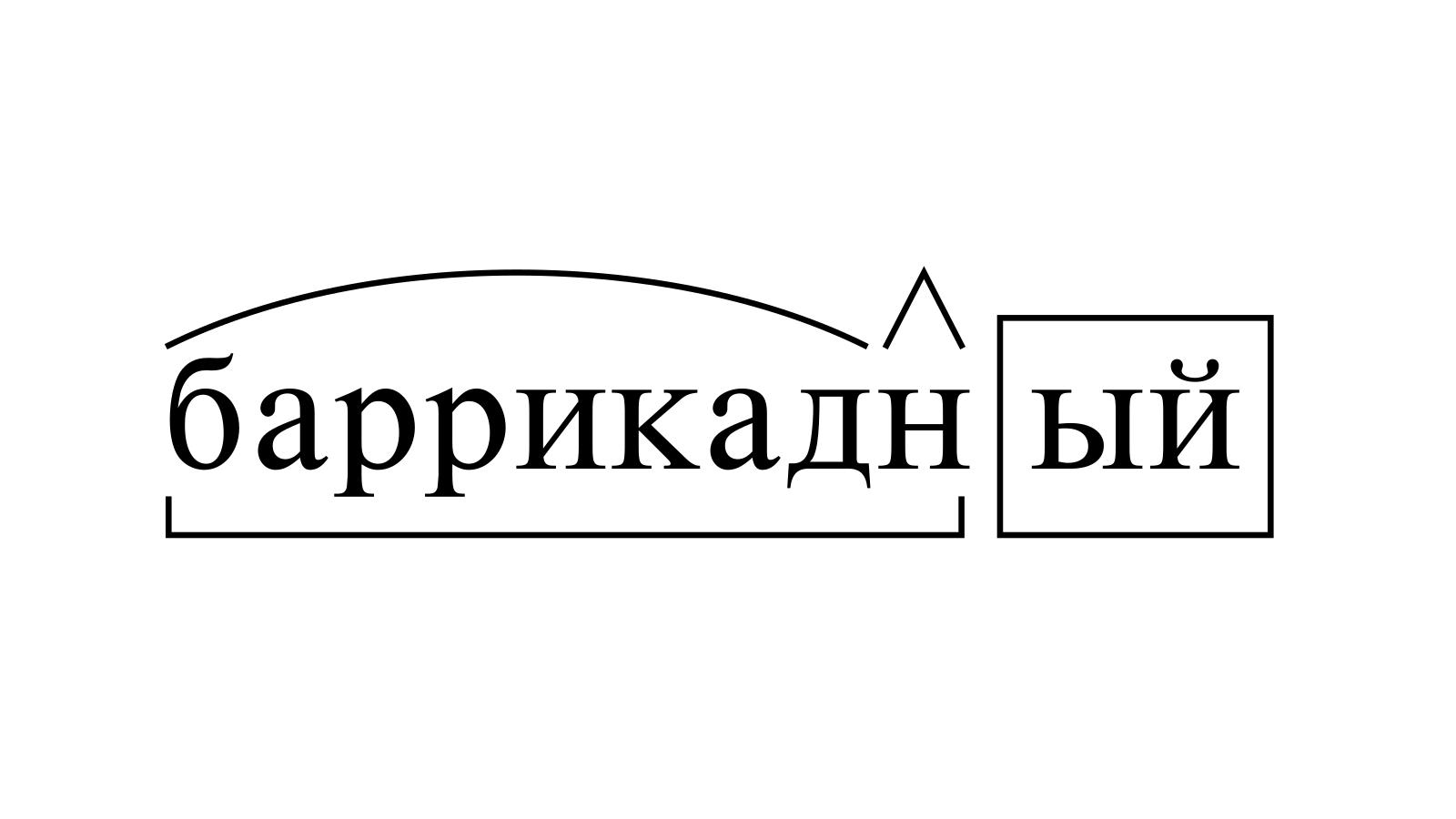 Разбор слова «баррикадный» по составу