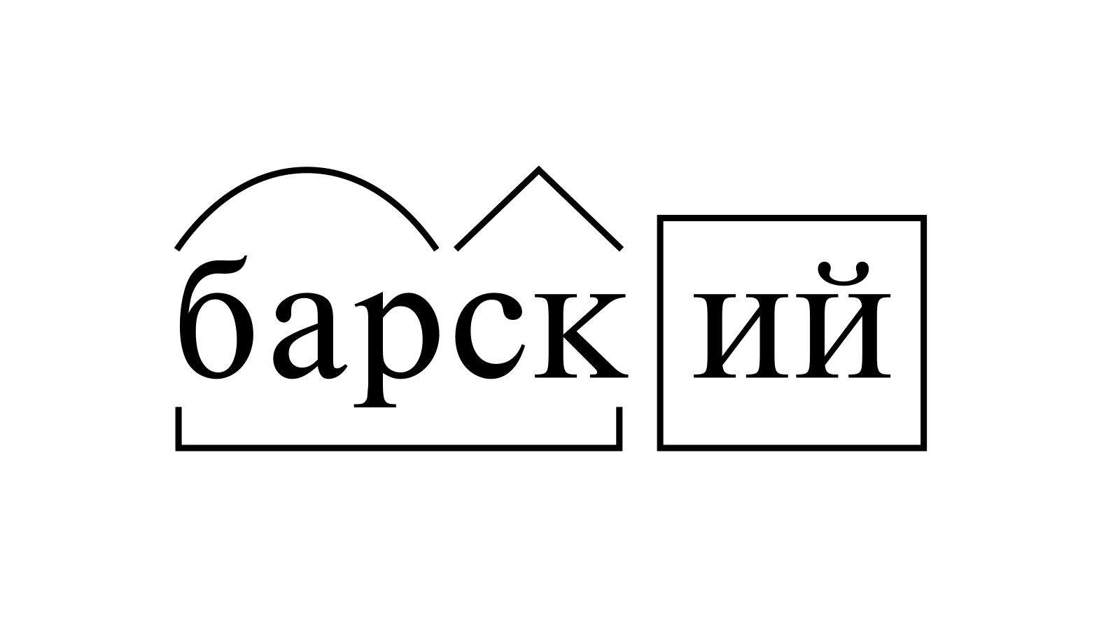 Разбор слова «барский» по составу
