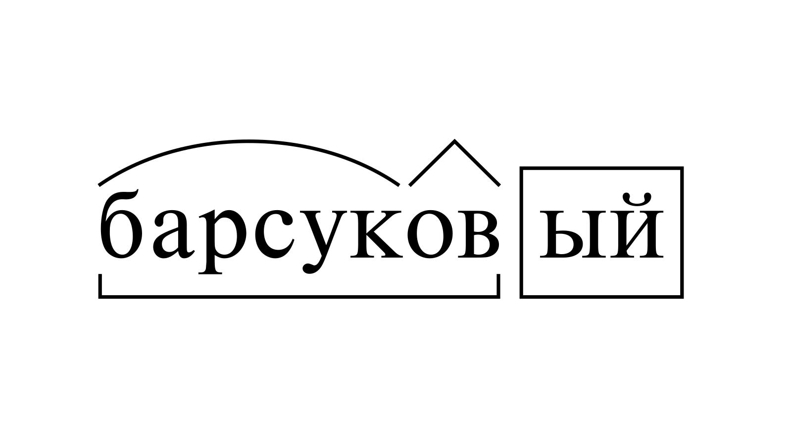 Разбор слова «барсуковый» по составу