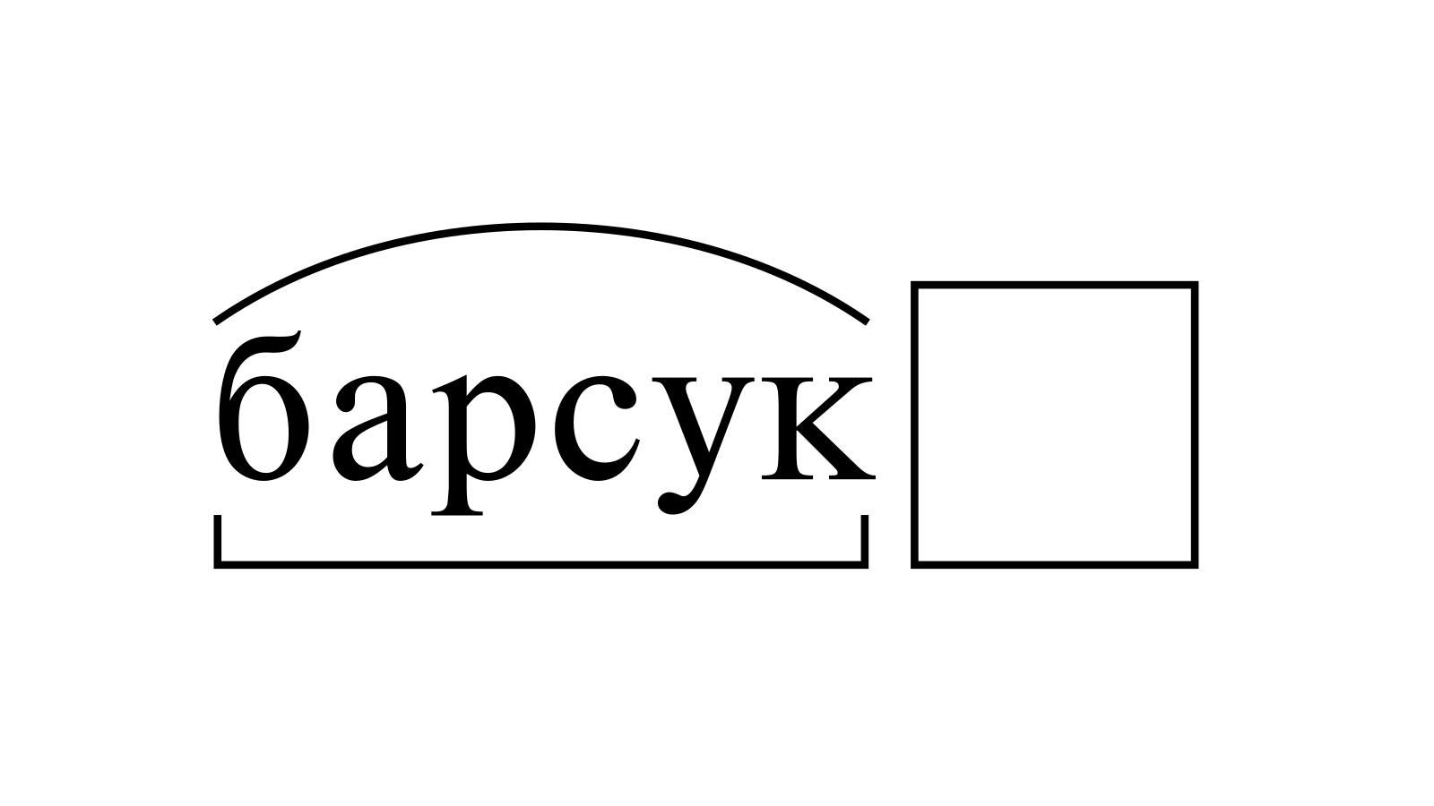 Разбор слова «барсук» по составу