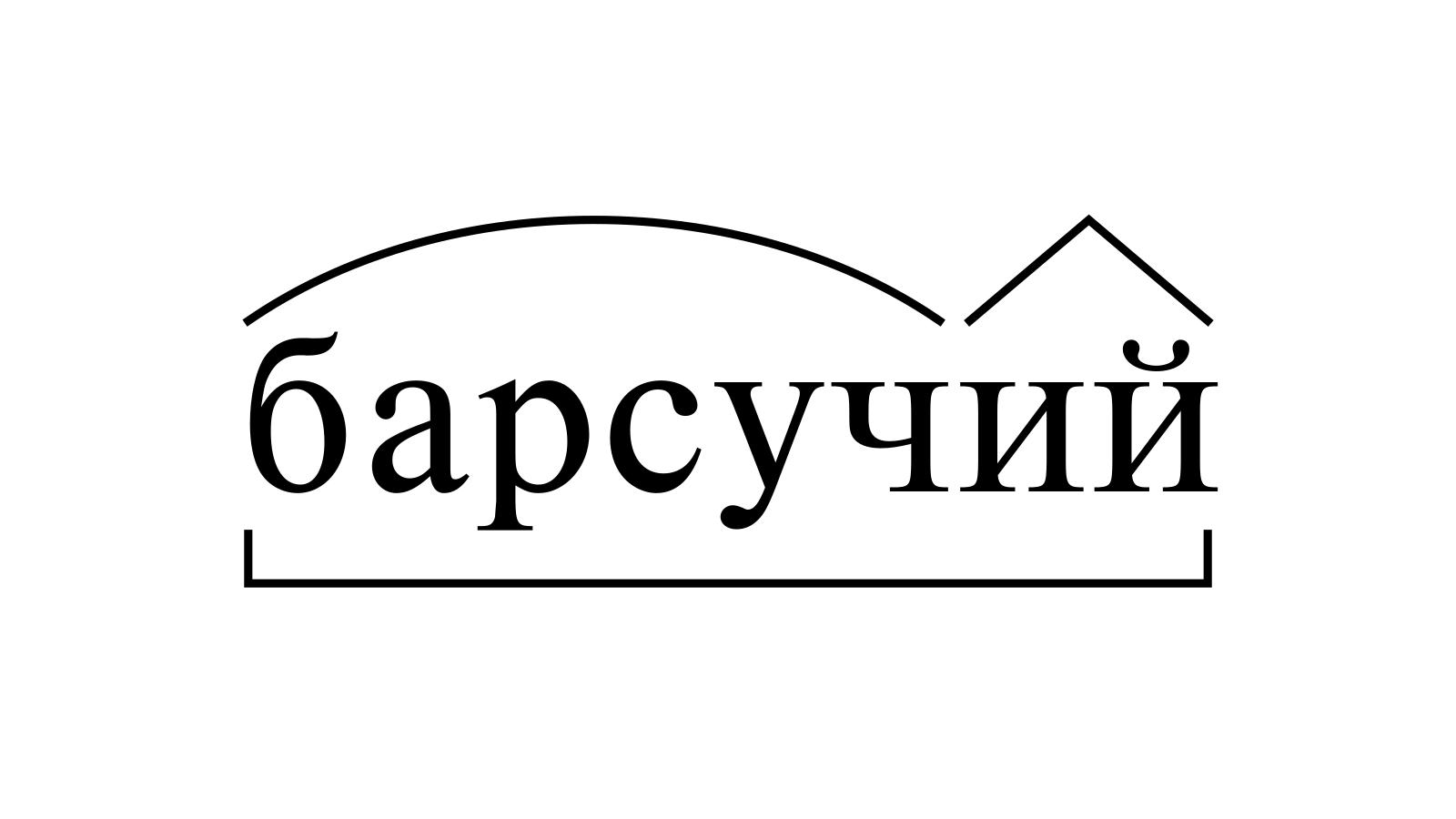 Разбор слова «барсучий» по составу
