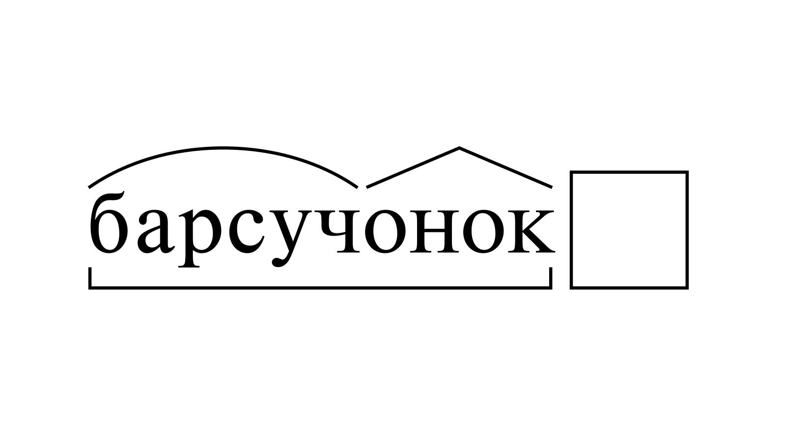 Разбор слова «барсучонок» по составу
