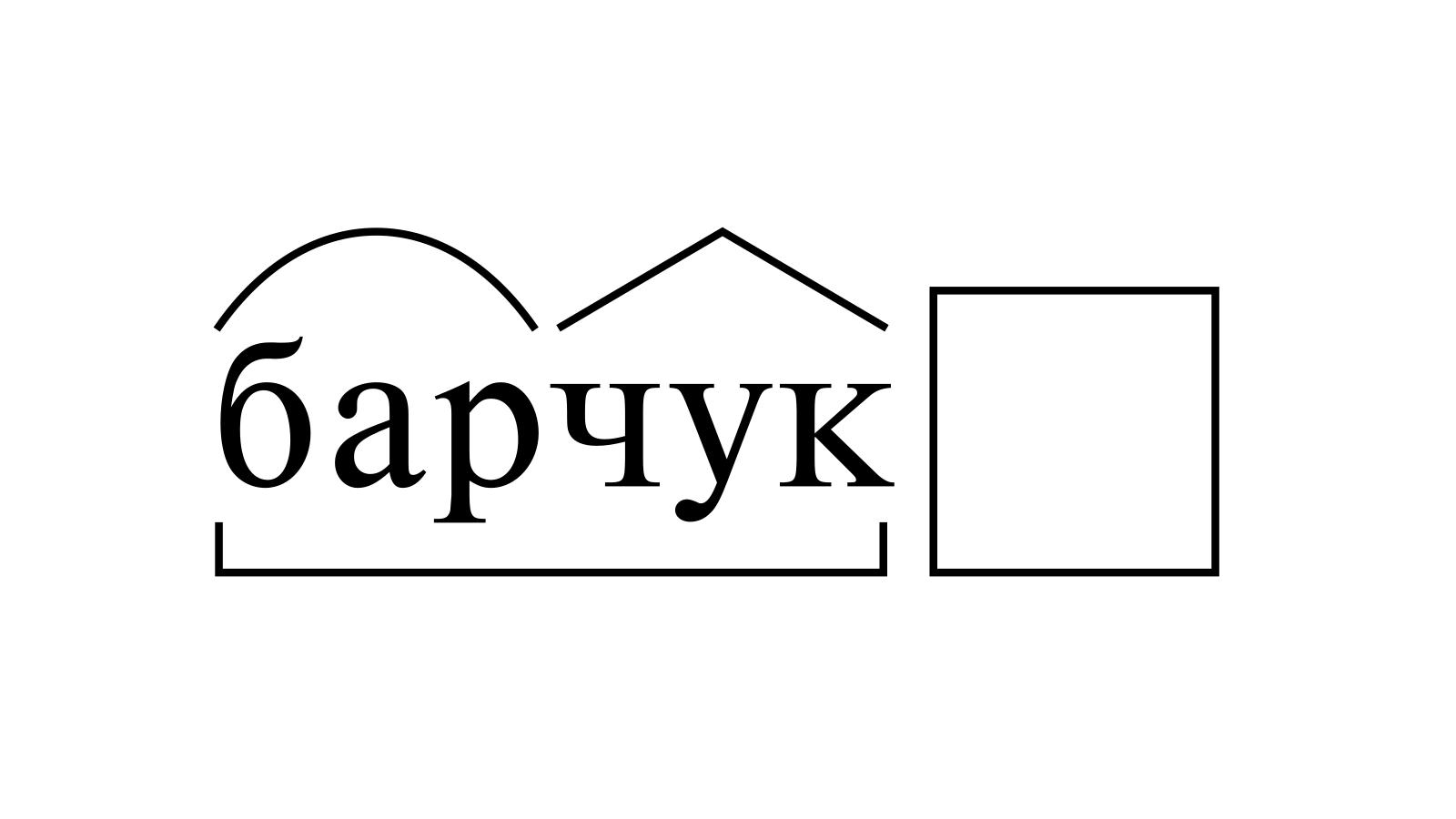 Разбор слова «барчук» по составу