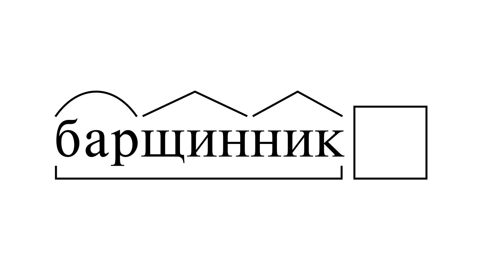 Разбор слова «барщинник» по составу