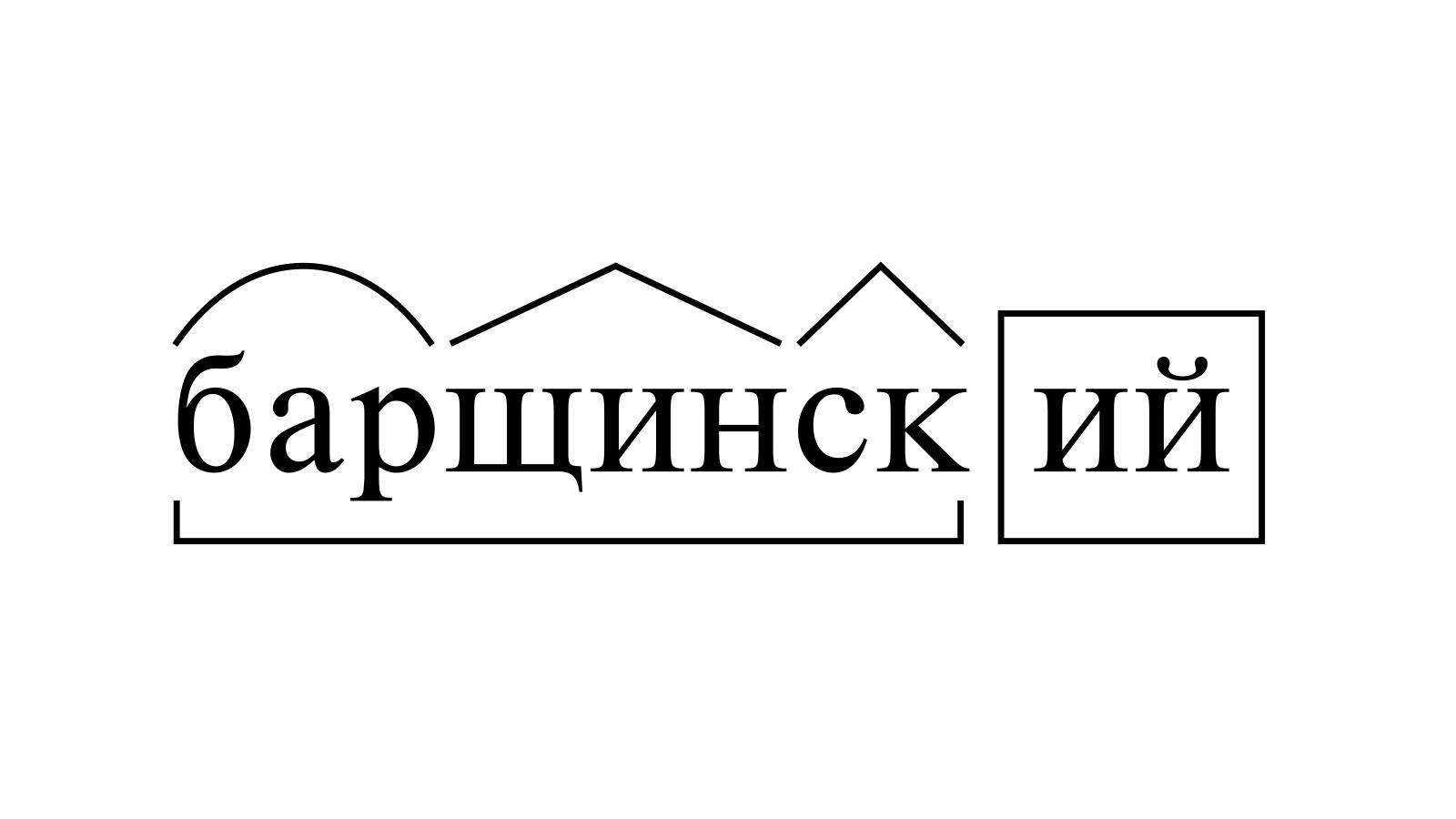 Разбор слова «барщинский» по составу