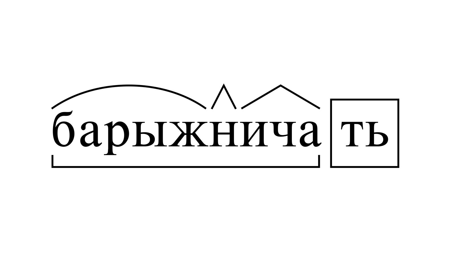 Разбор слова «барыжничать» по составу