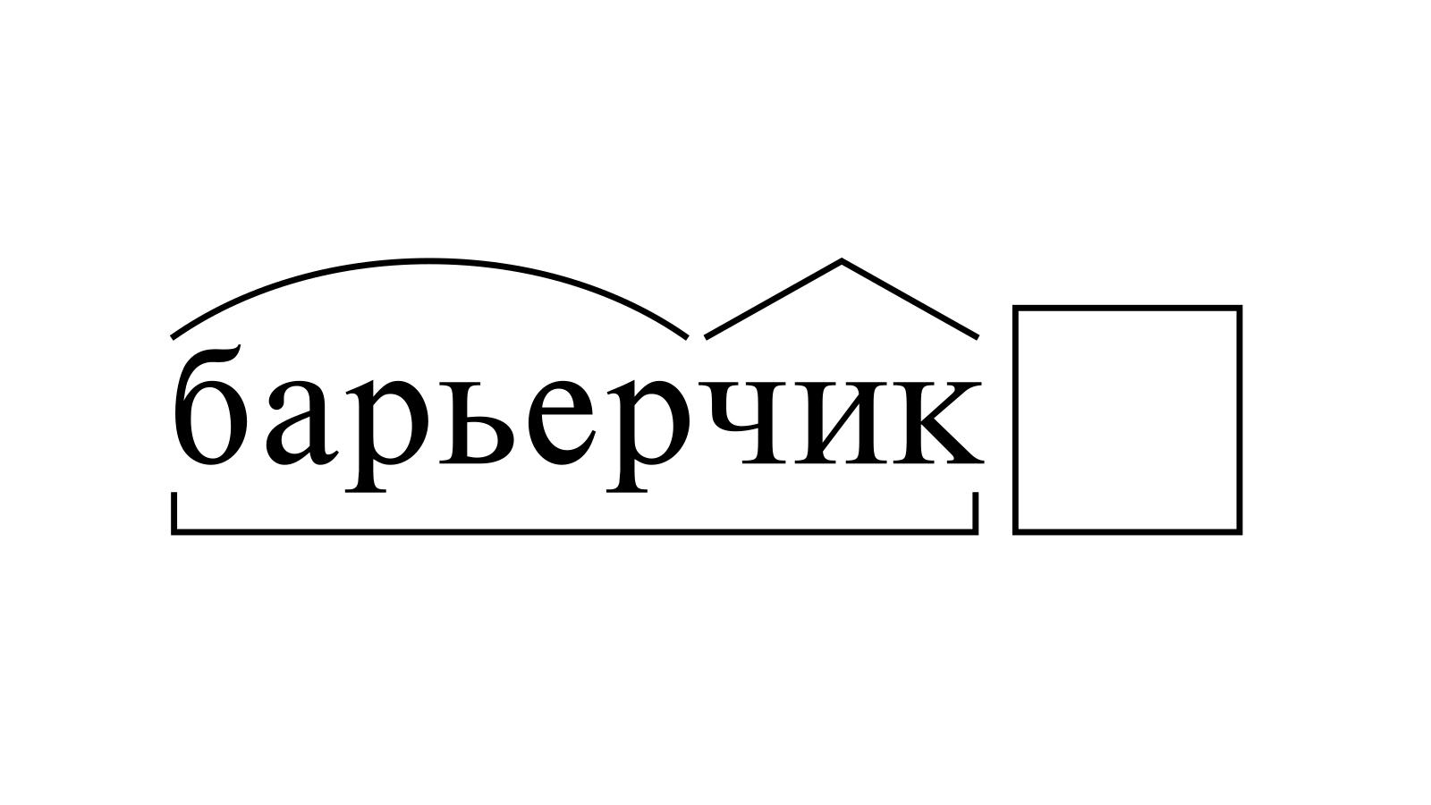 Разбор слова «барьерчик» по составу