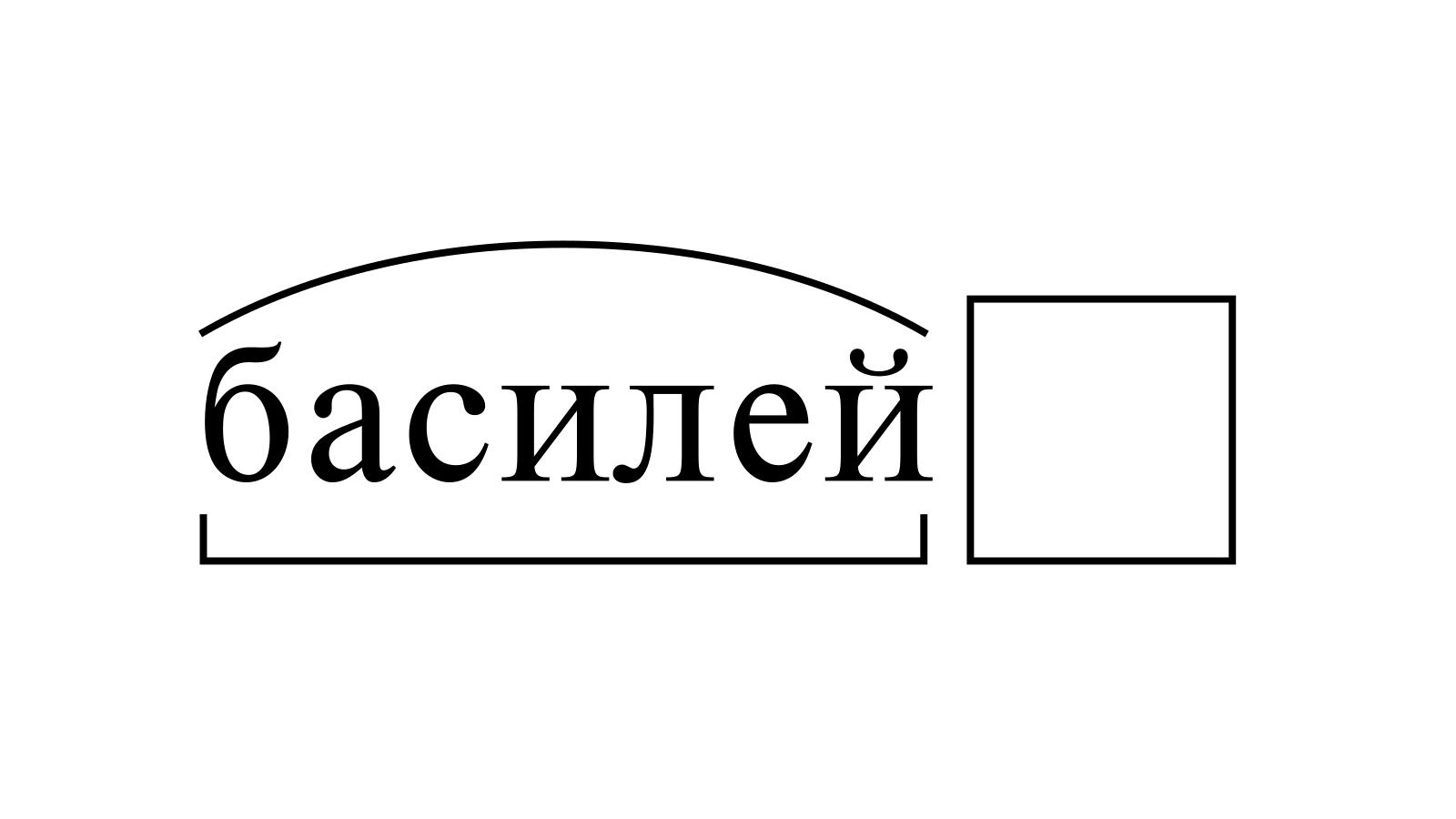 Разбор слова «басилей» по составу