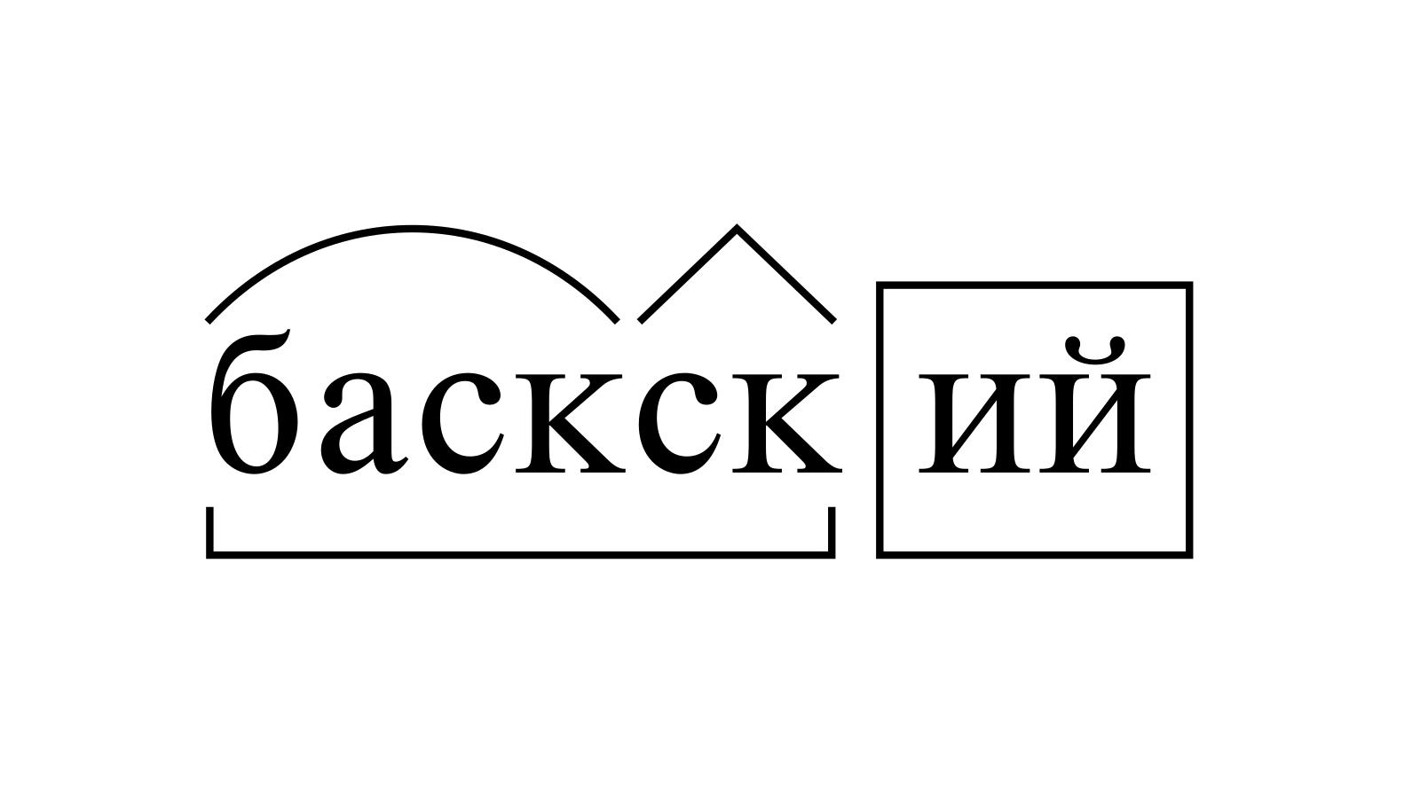 Разбор слова «баскский» по составу