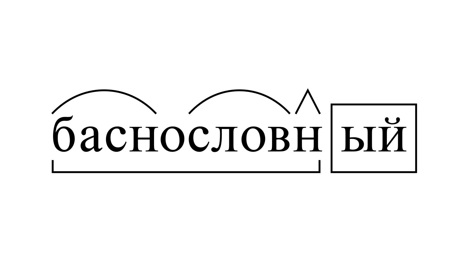 Разбор слова «баснословный» по составу