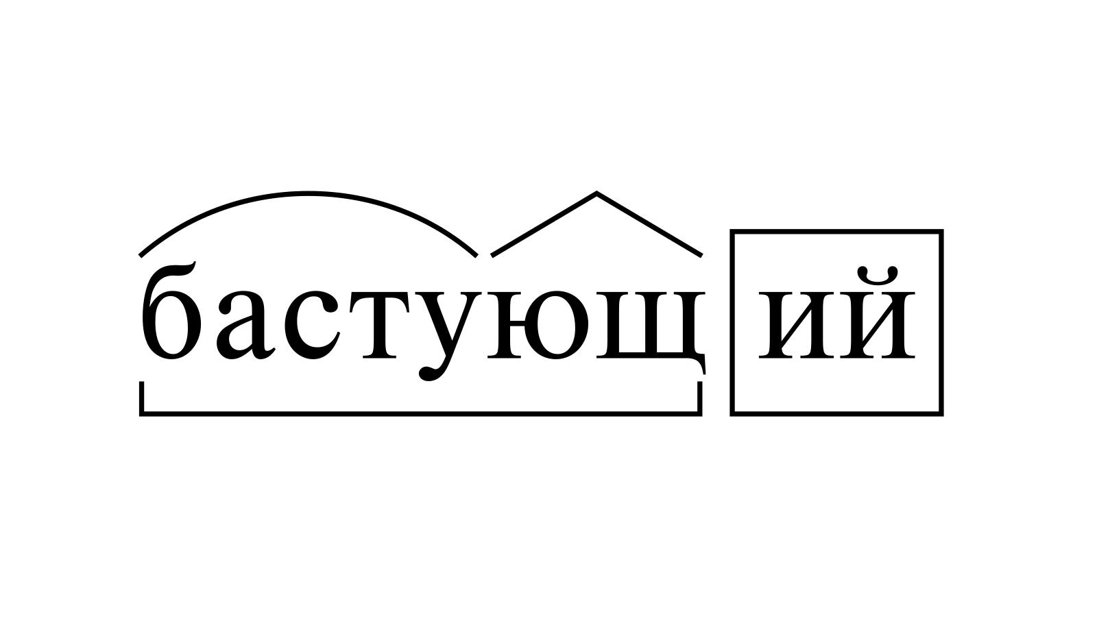 Разбор слова «бастующий» по составу