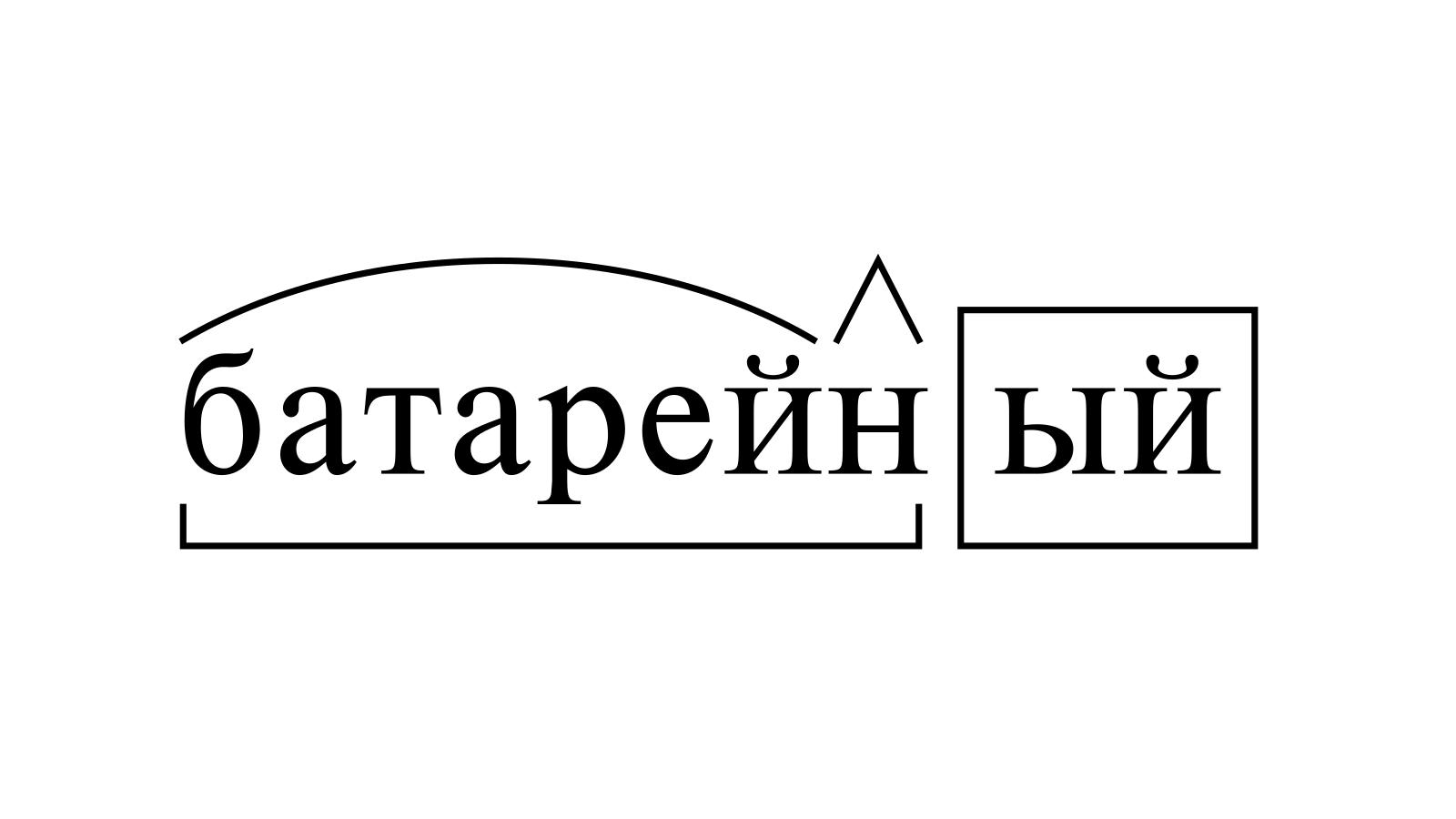 Разбор слова «батарейный» по составу