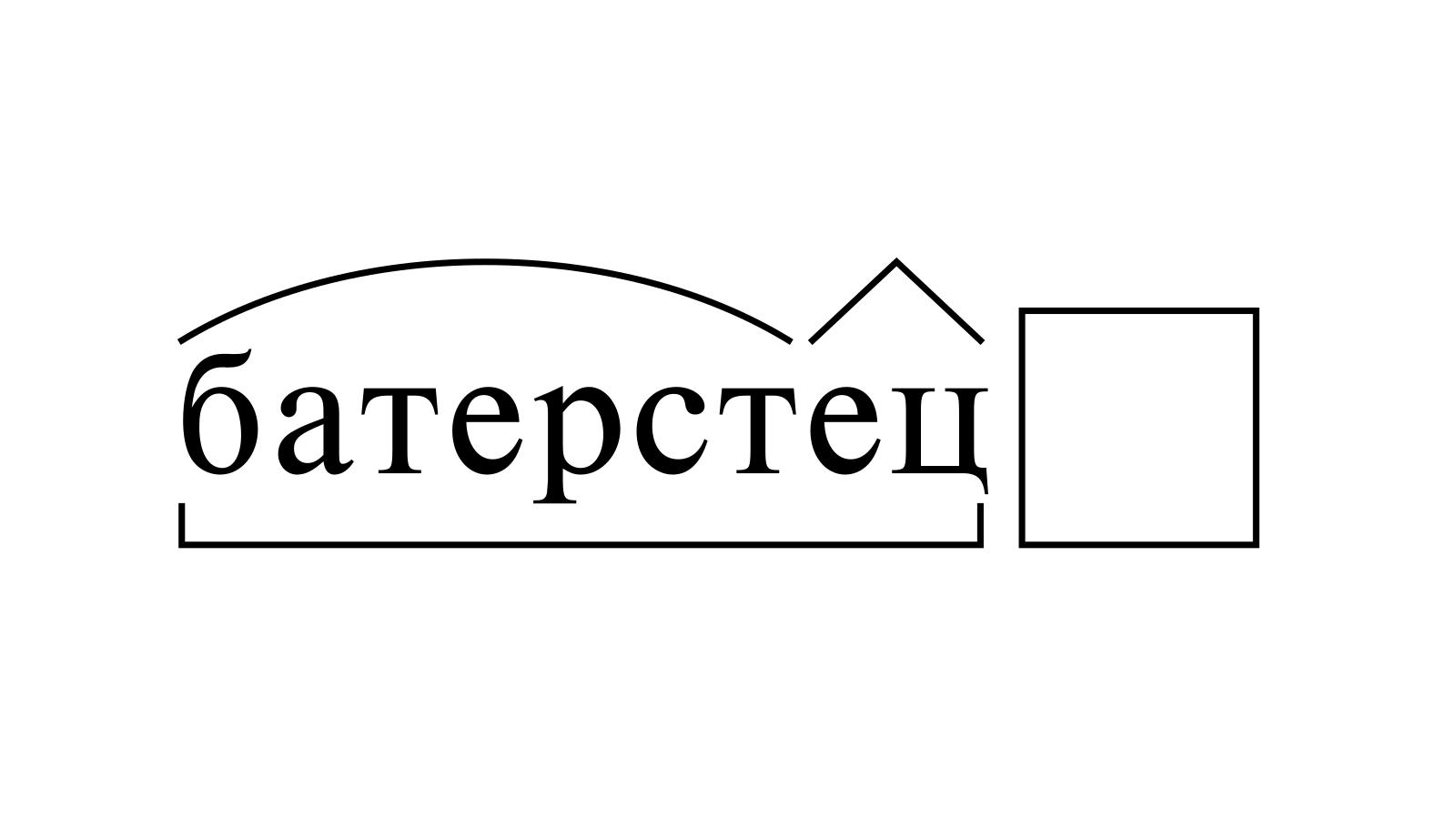 Разбор слова «батерстец» по составу