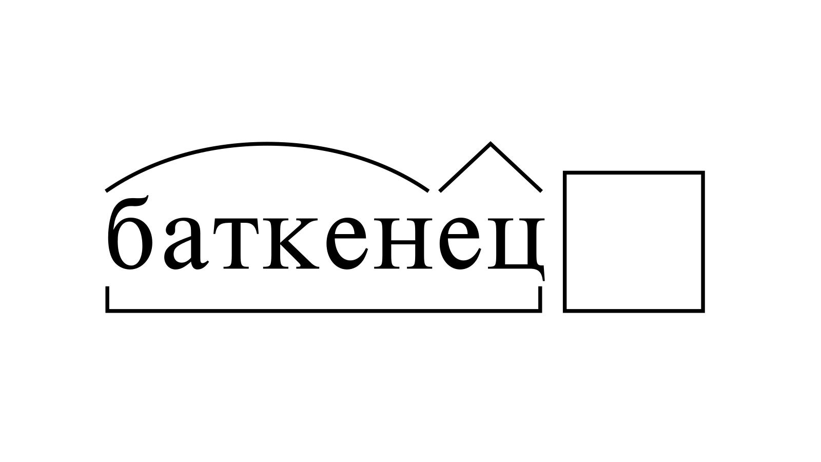Разбор слова «баткенец» по составу