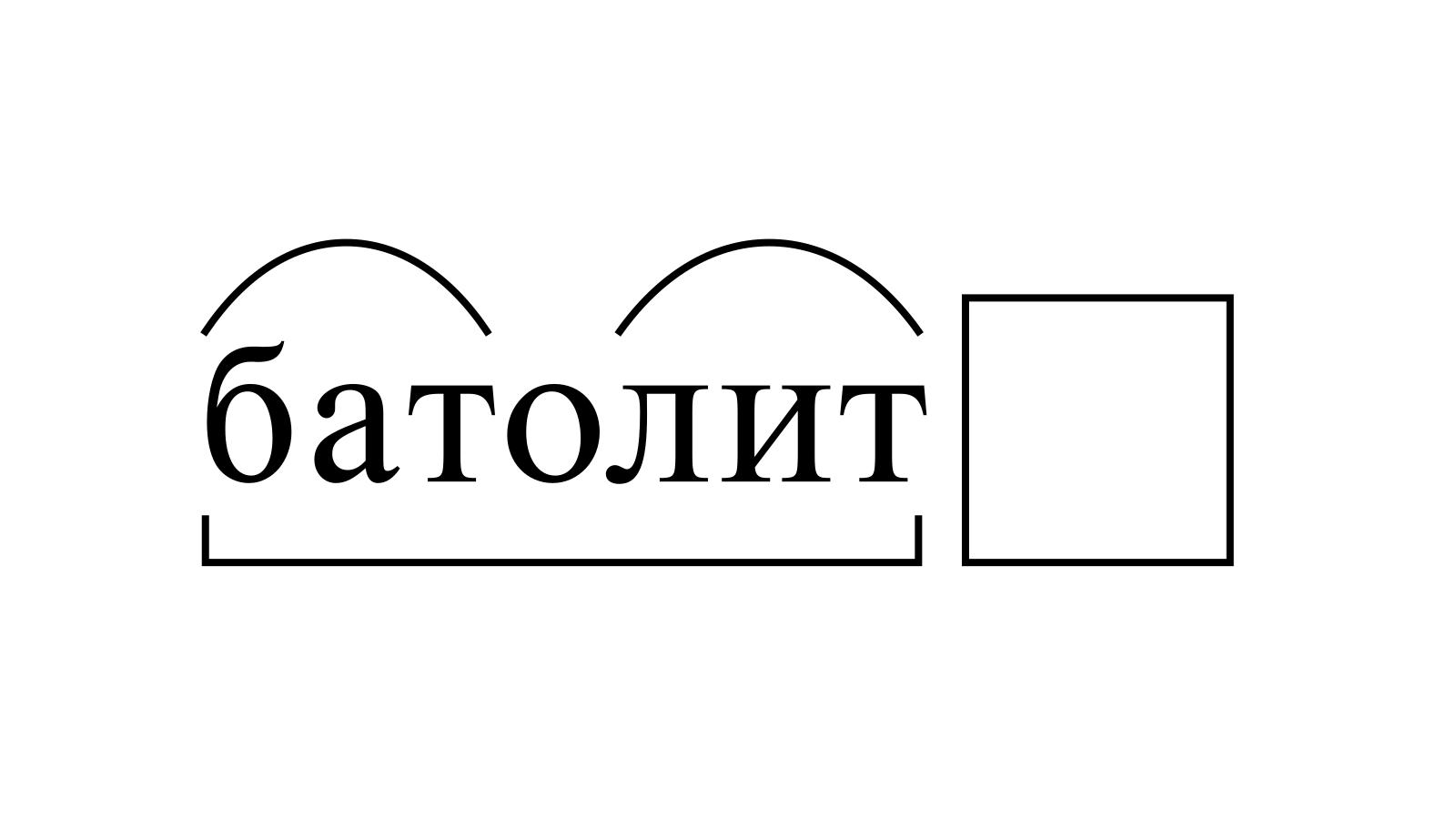 Разбор слова «батолит» по составу