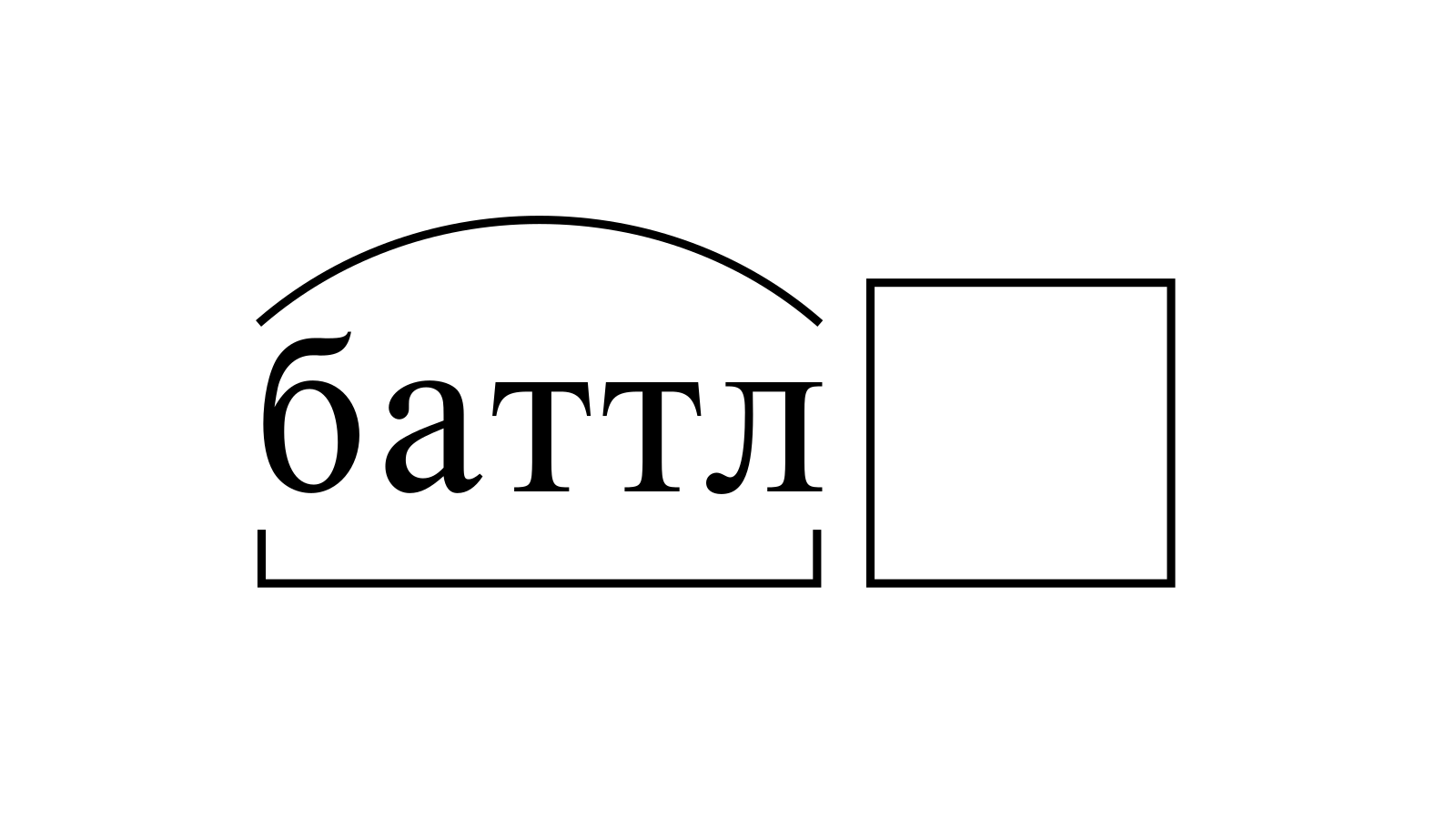 Разбор слова «баттл» по составу