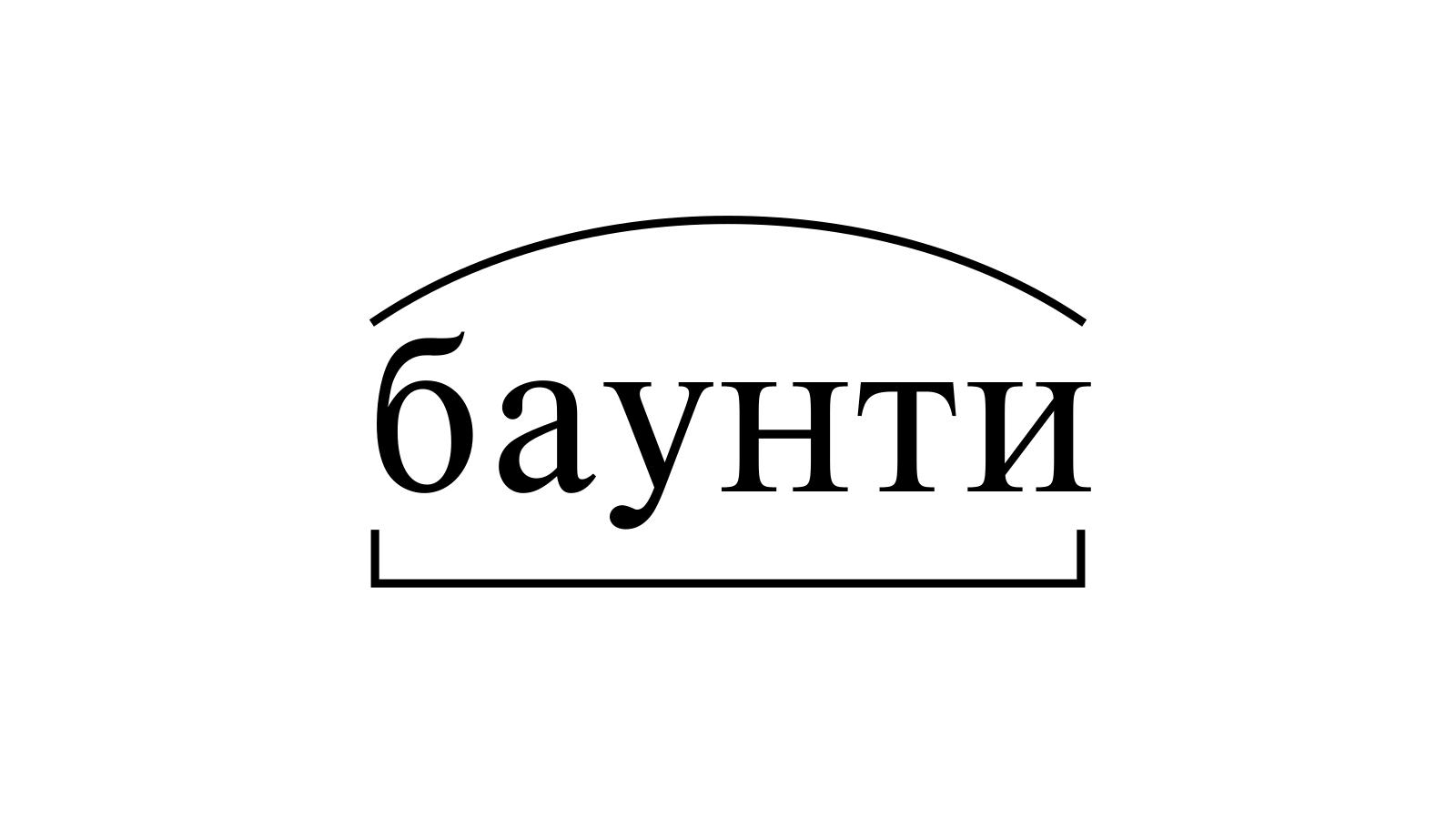 Разбор слова «баунти» по составу