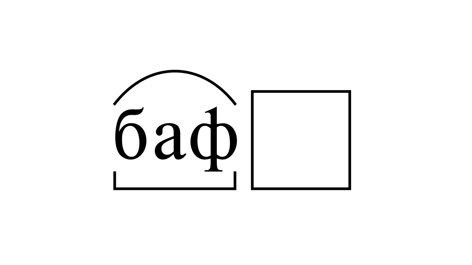 Разбор слова «баф» по составу