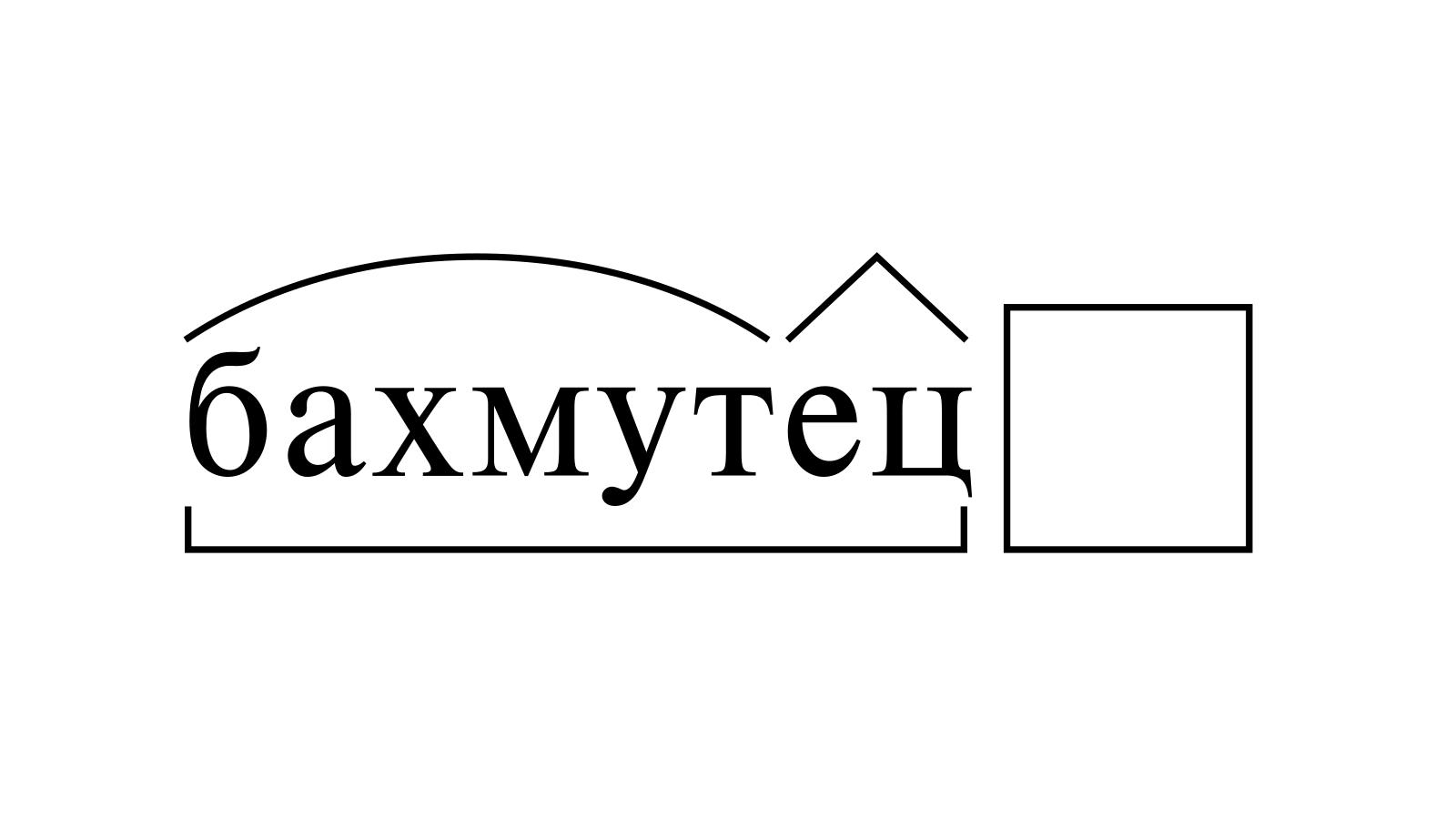 Разбор слова «бахмутец» по составу