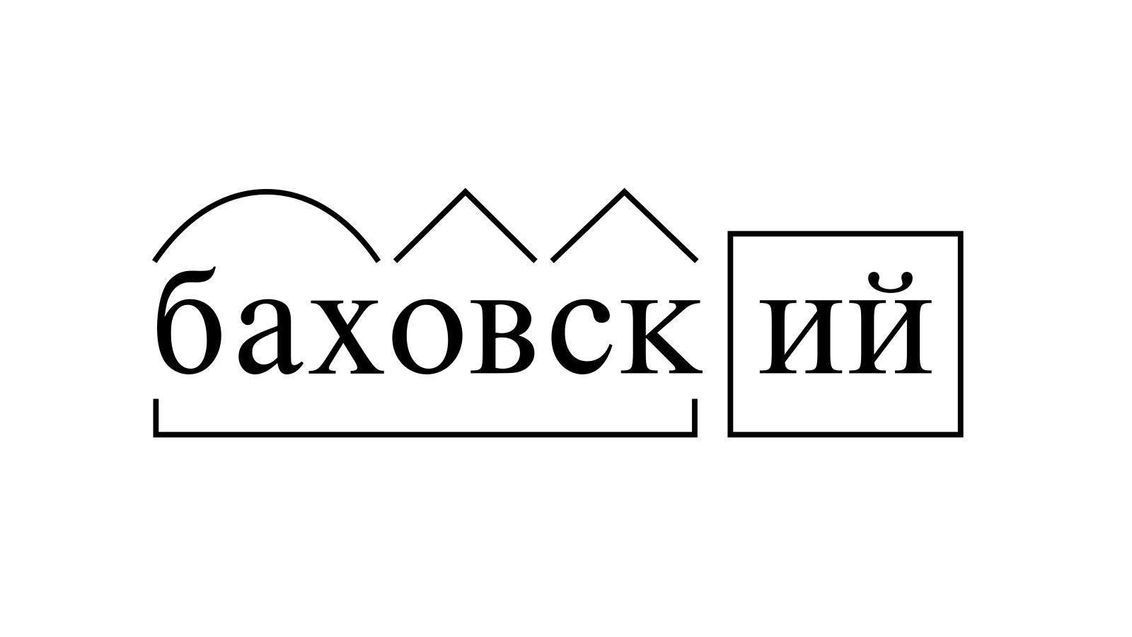 Разбор слова «баховский» по составу