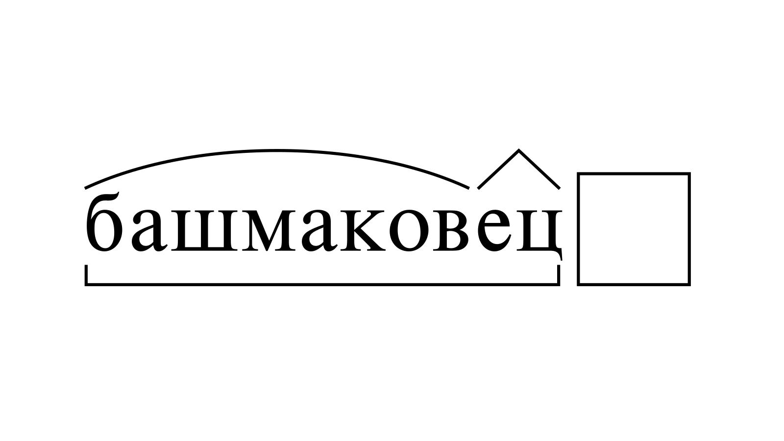 Разбор слова «башмаковец» по составу