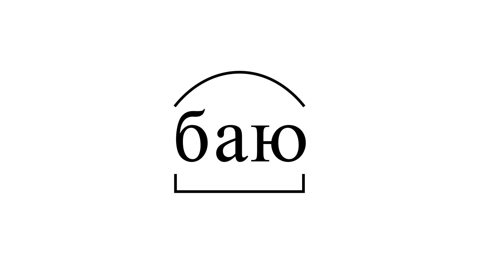 Разбор слова «баю» по составу