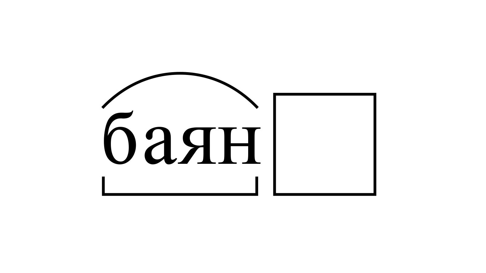 Разбор слова «баян» по составу
