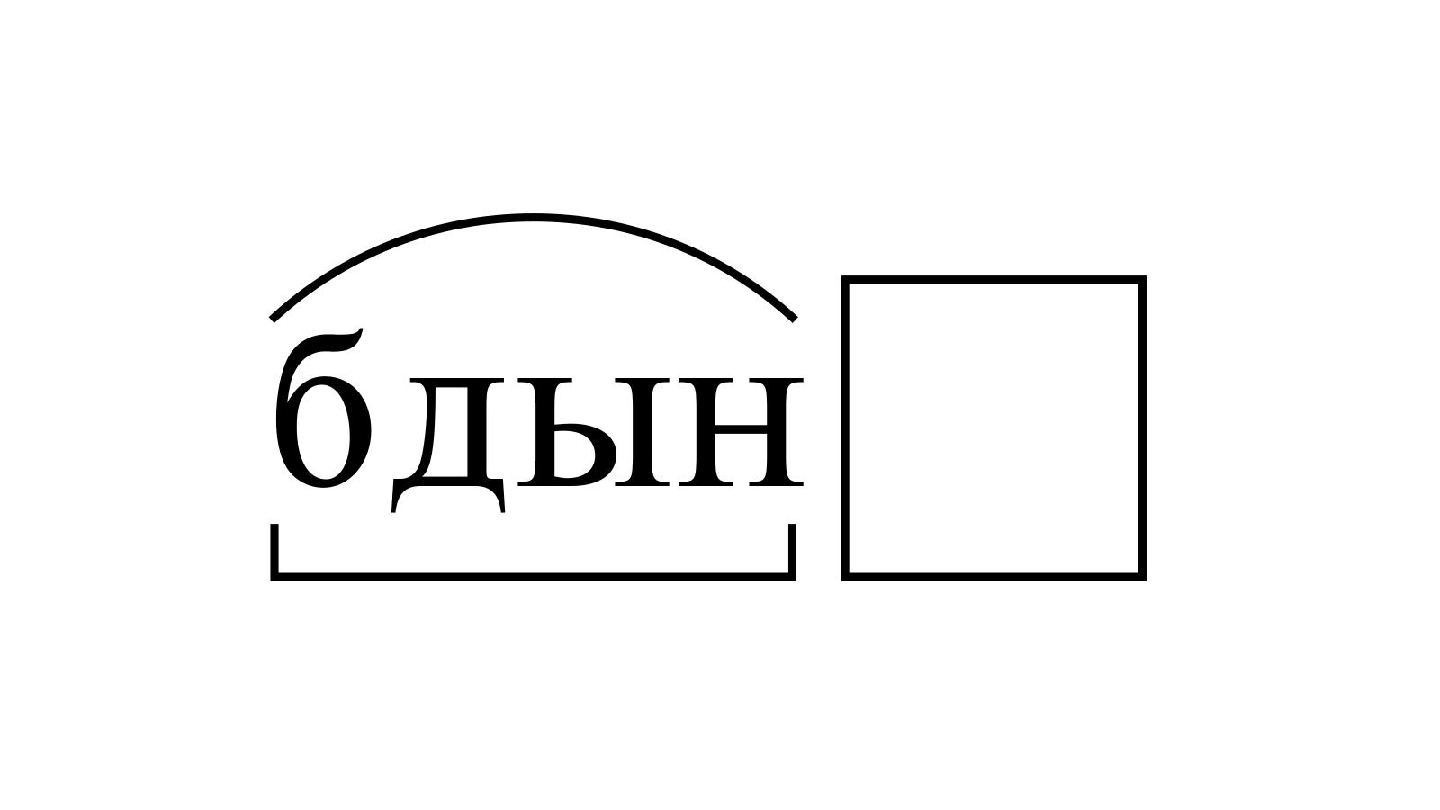 Разбор слова «бдын» по составу