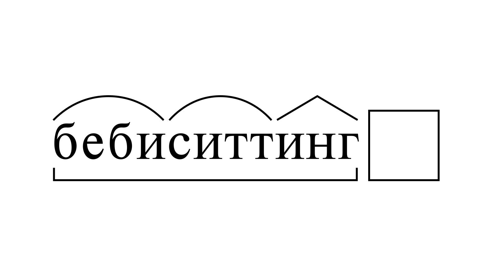 Разбор слова «бебиситтинг» по составу