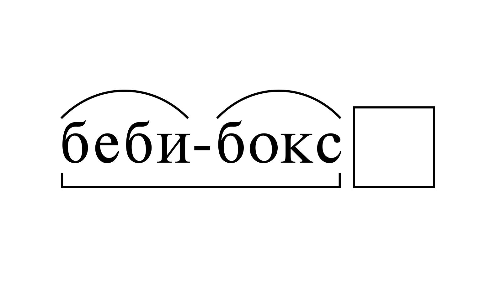 Разбор слова «беби-бокс» по составу