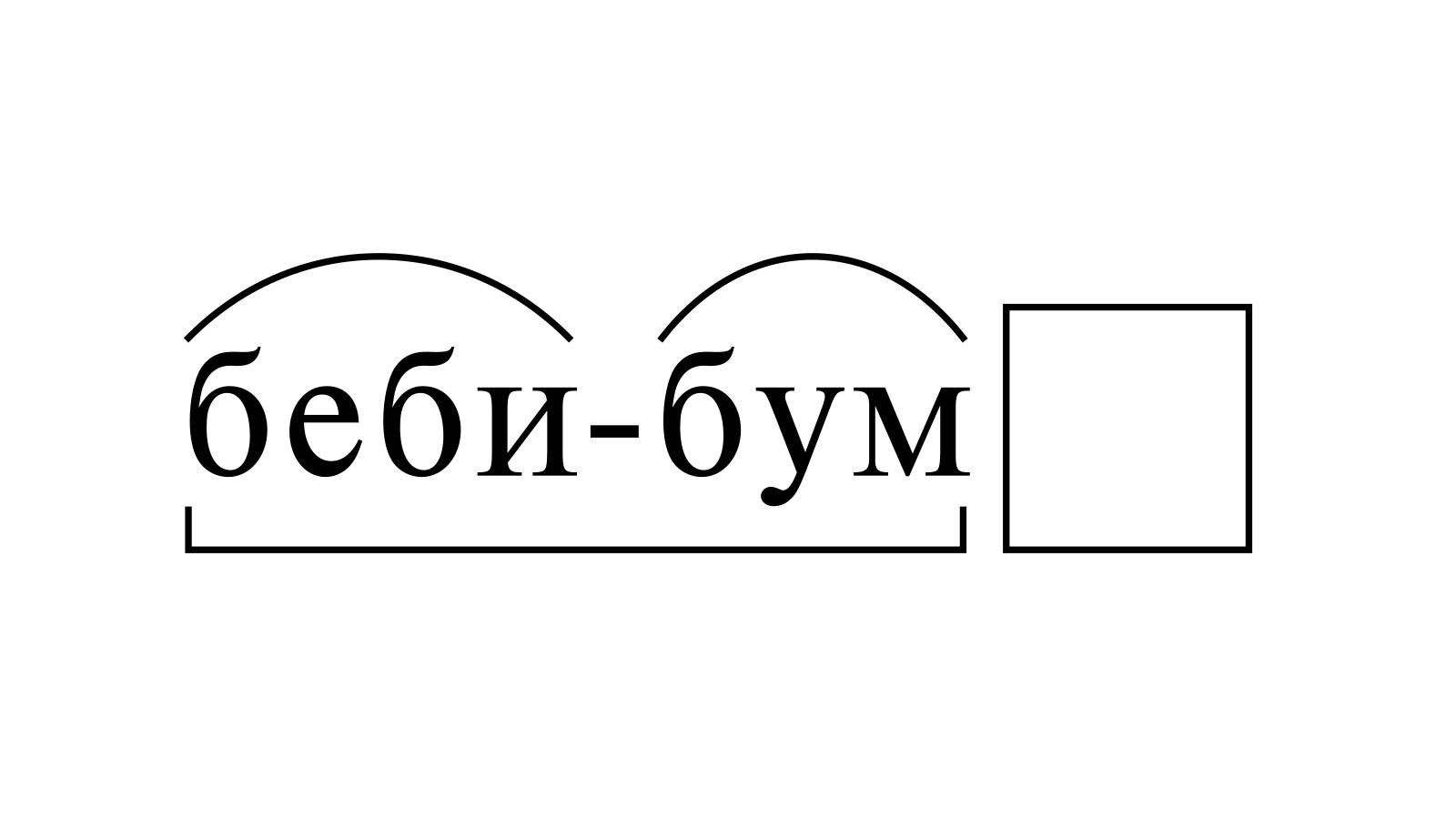 Разбор слова «беби-бум» по составу