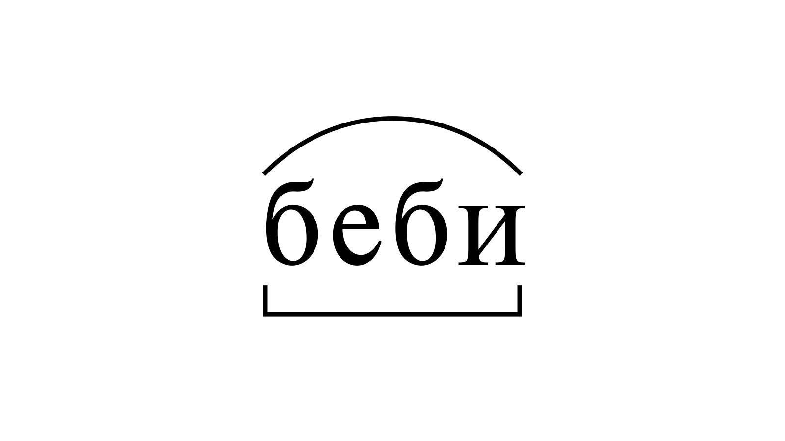 Разбор слова «беби» по составу