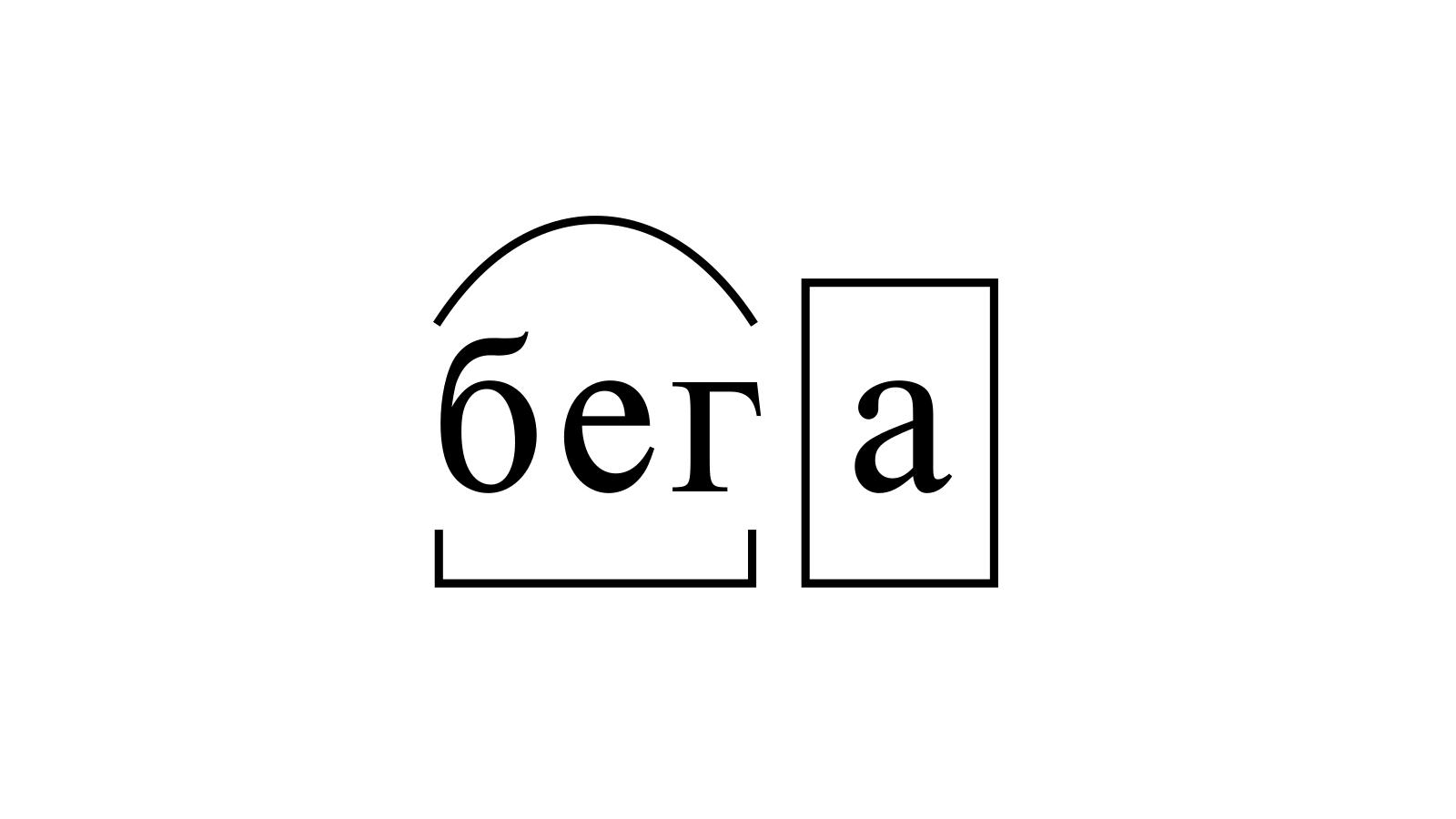 Разбор слова «бега» по составу