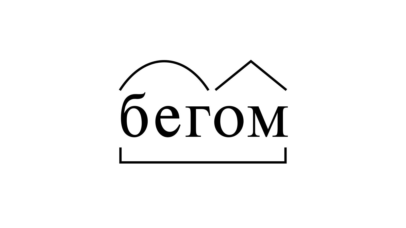Разбор слова «бегом» по составу