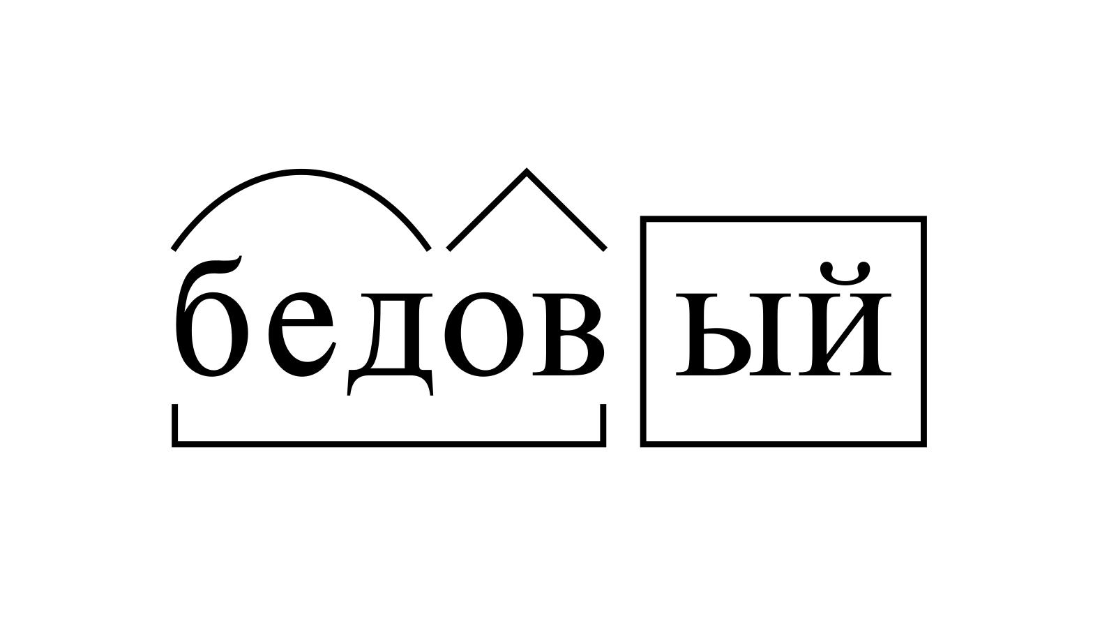 Разбор слова «бедовый» по составу