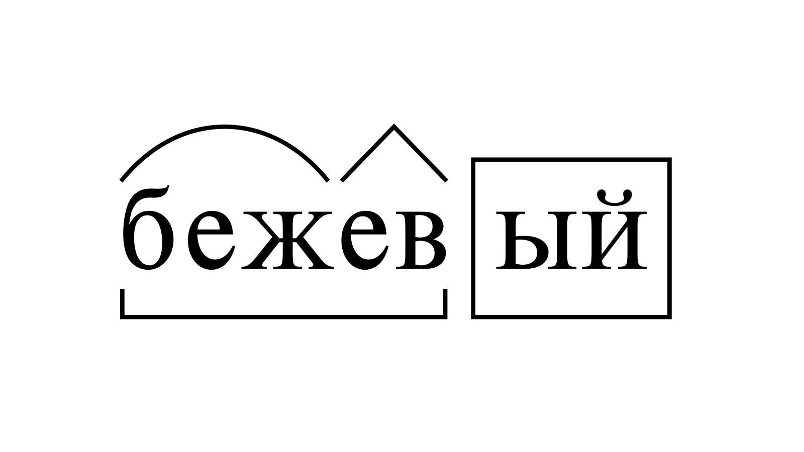 Разбор слова «бежевый» по составу