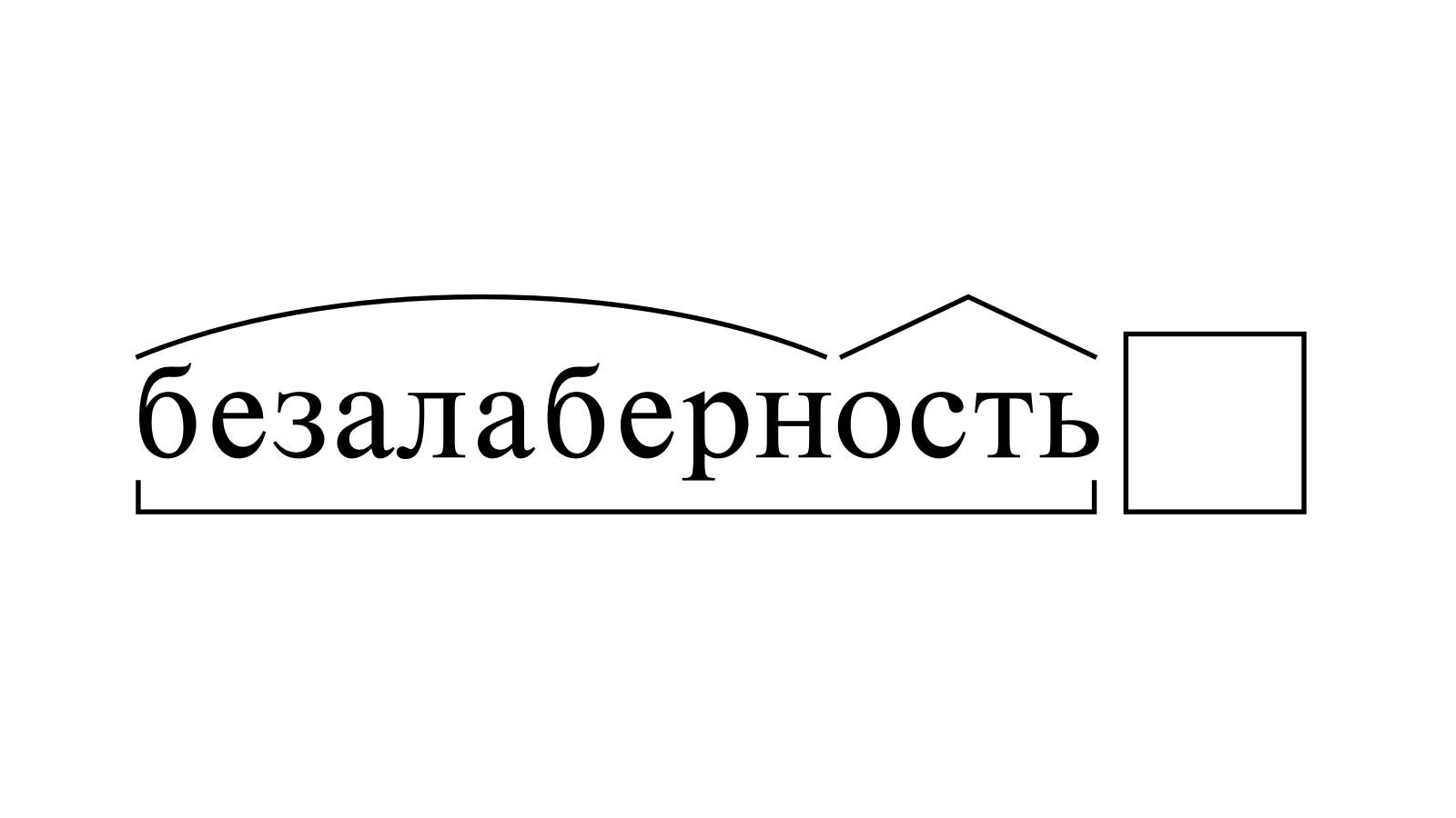 Разбор слова «безалаберность» по составу