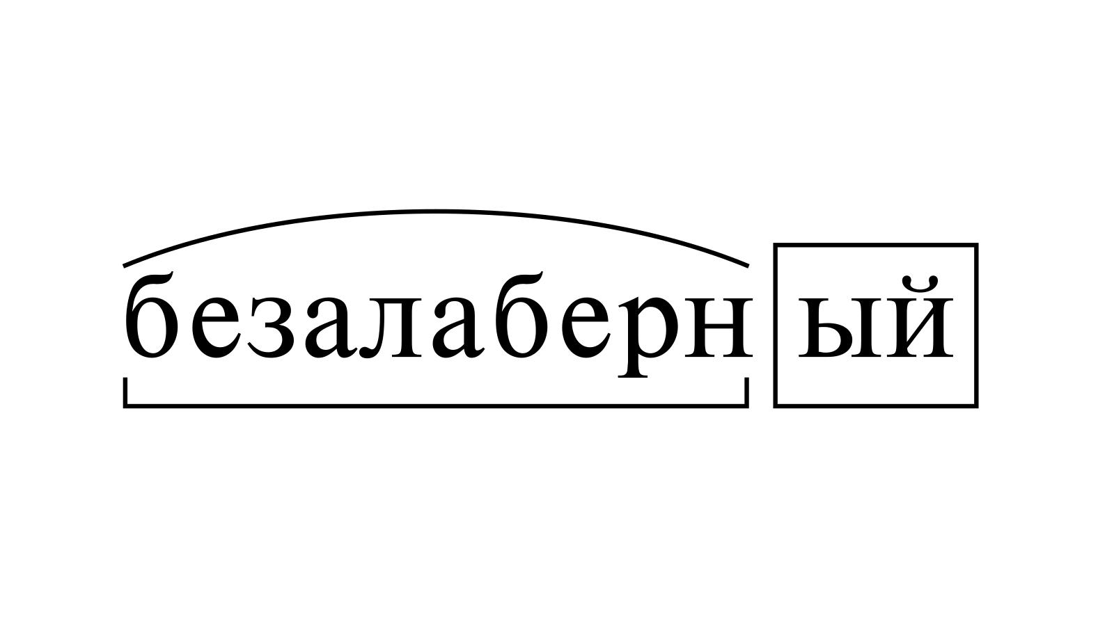 Разбор слова «безалаберный» по составу