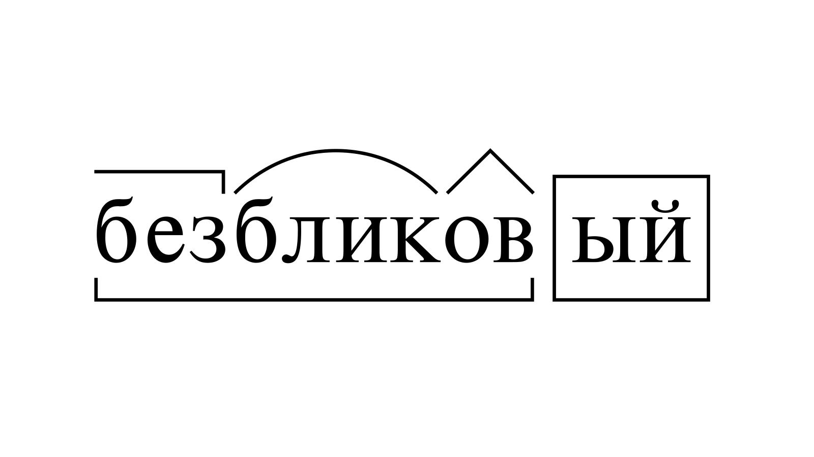 Разбор слова «безбликовый» по составу